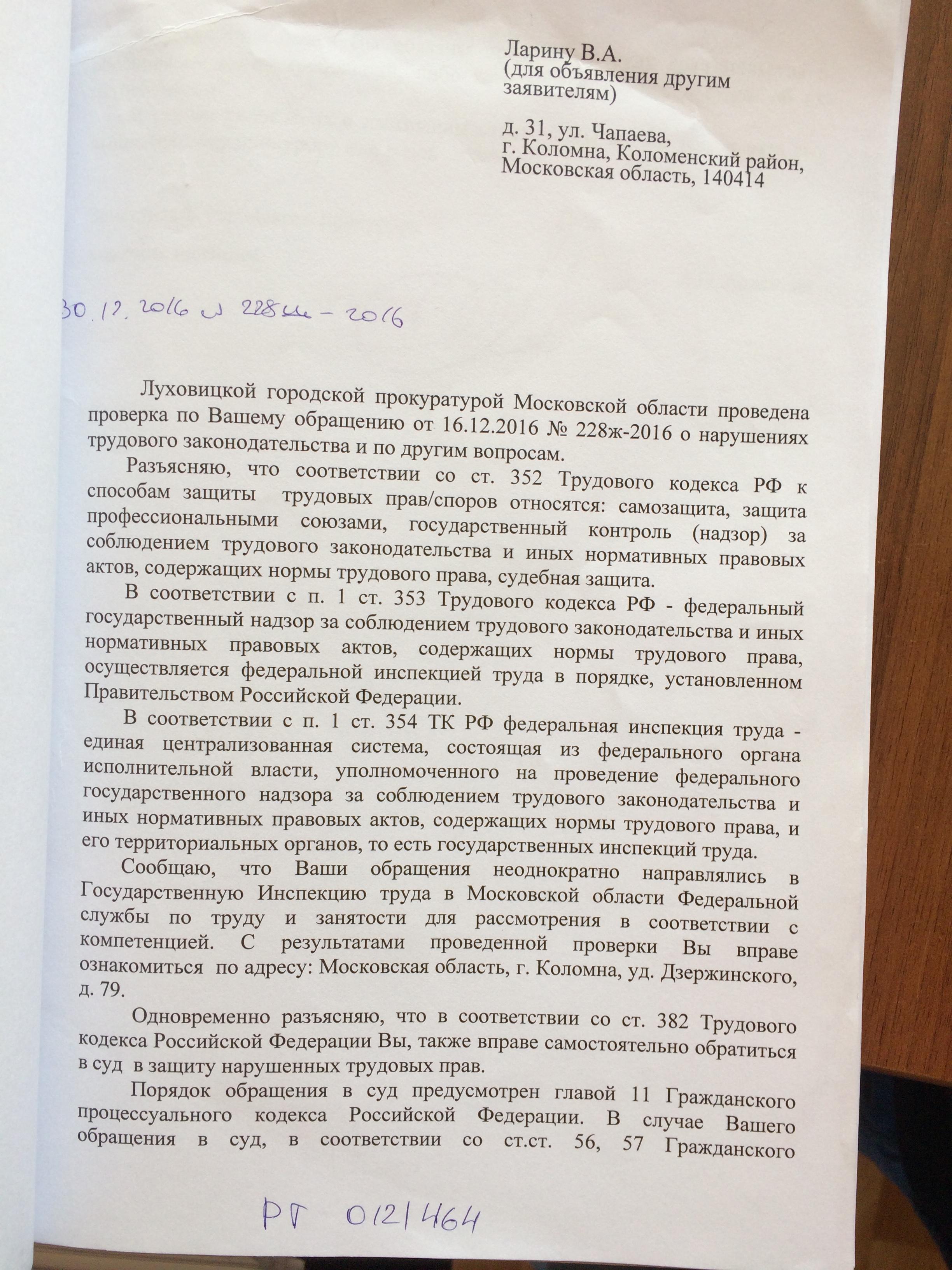 Фото документов проверки Луховицкой городской прокуратурой - 1 (5)