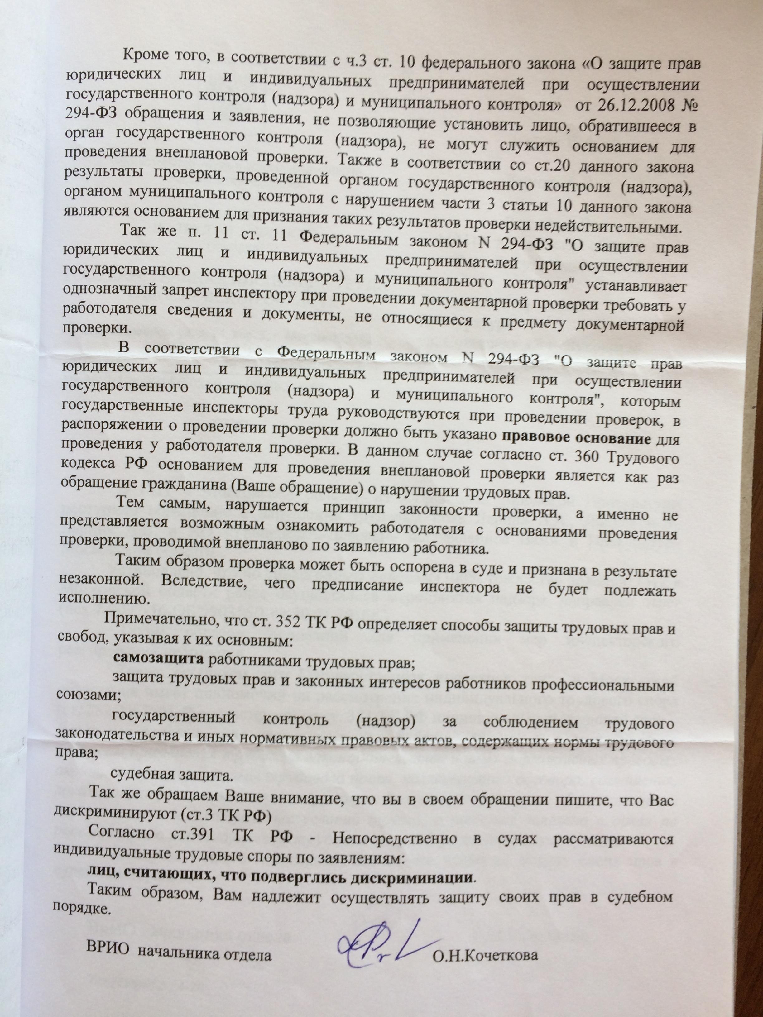 Фото документов проверки Луховицкой городской прокуратурой - 11 (5)