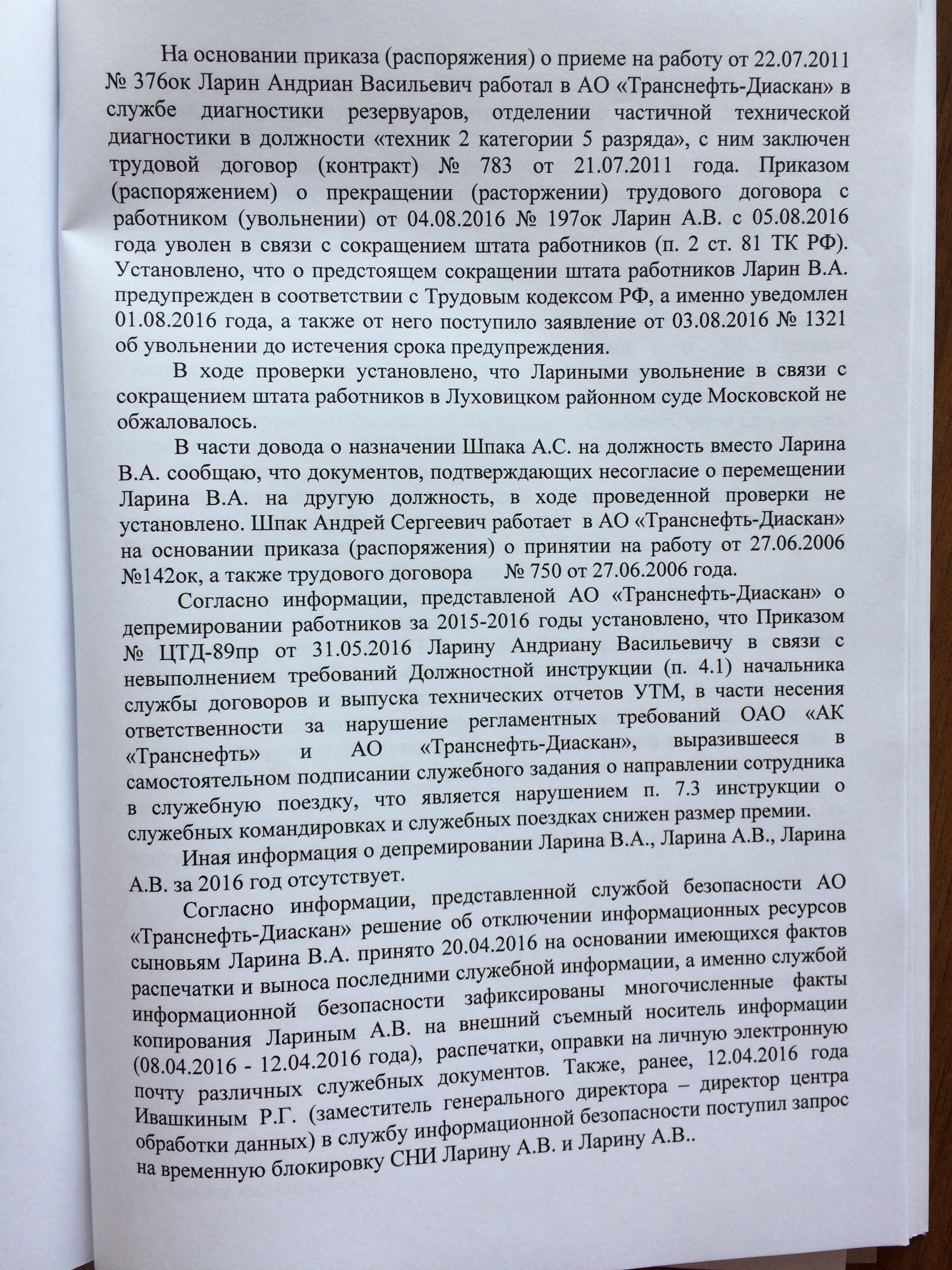 Фото документов проверки Луховицкой городской прокуратурой - 111 (5)