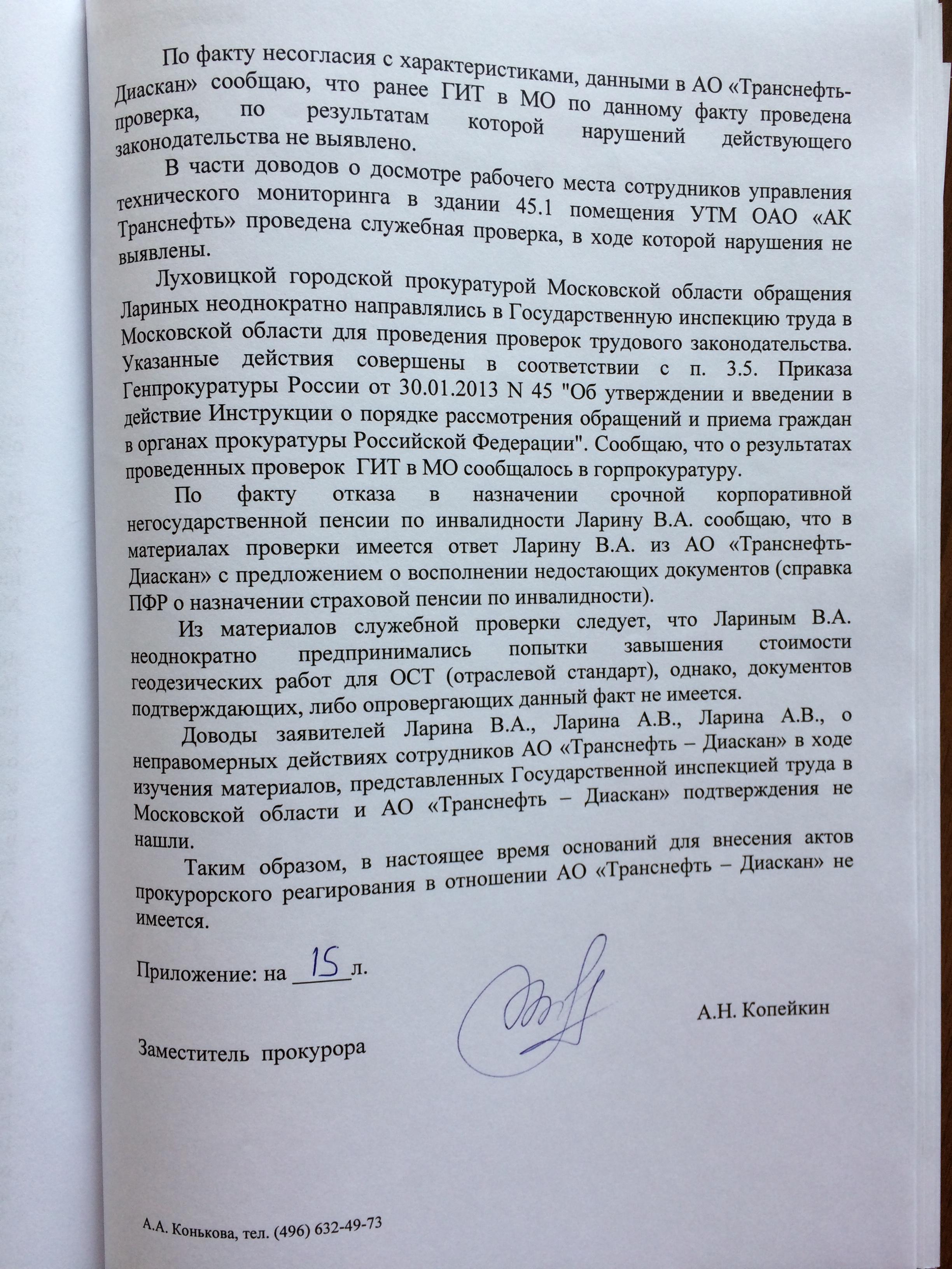 Фото документов проверки Луховицкой городской прокуратурой - 112 (5)