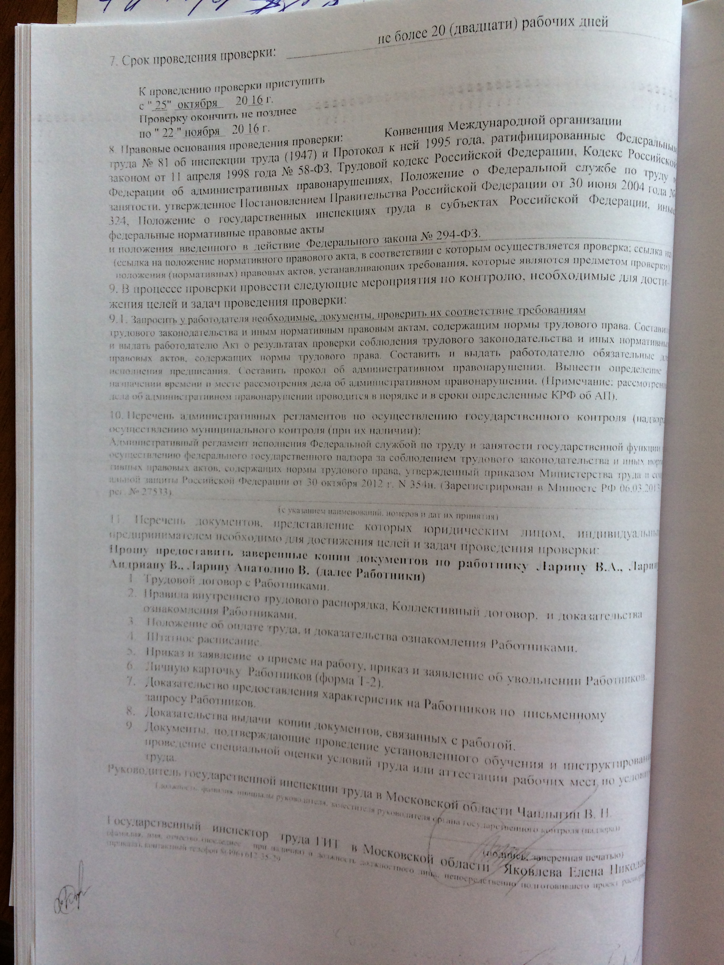 Фото документов проверки Луховицкой городской прокуратурой - 115 (5)