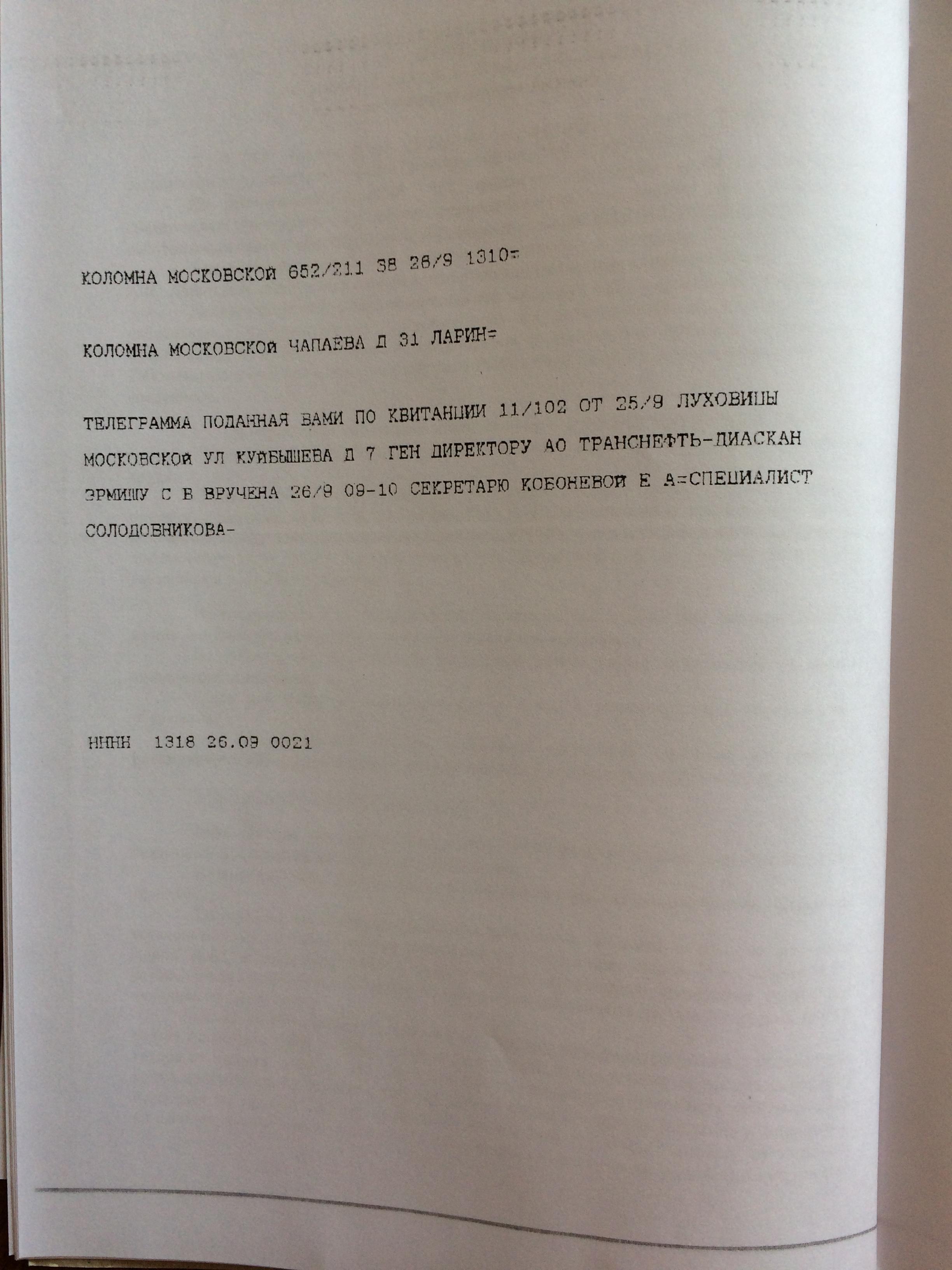 Фото документов проверки Луховицкой городской прокуратурой - 124 (5)