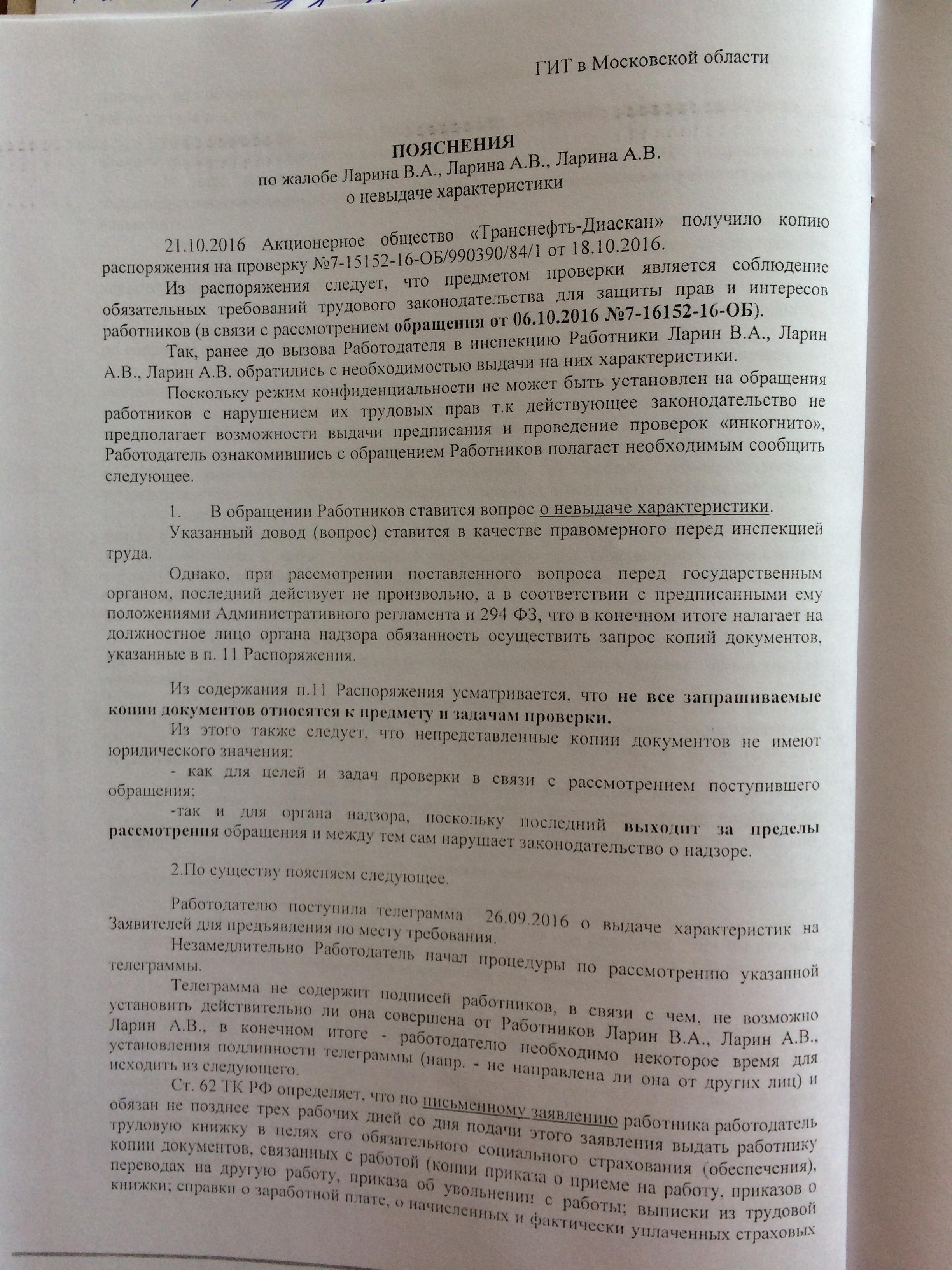 Фото документов проверки Луховицкой городской прокуратурой - 125 (5)