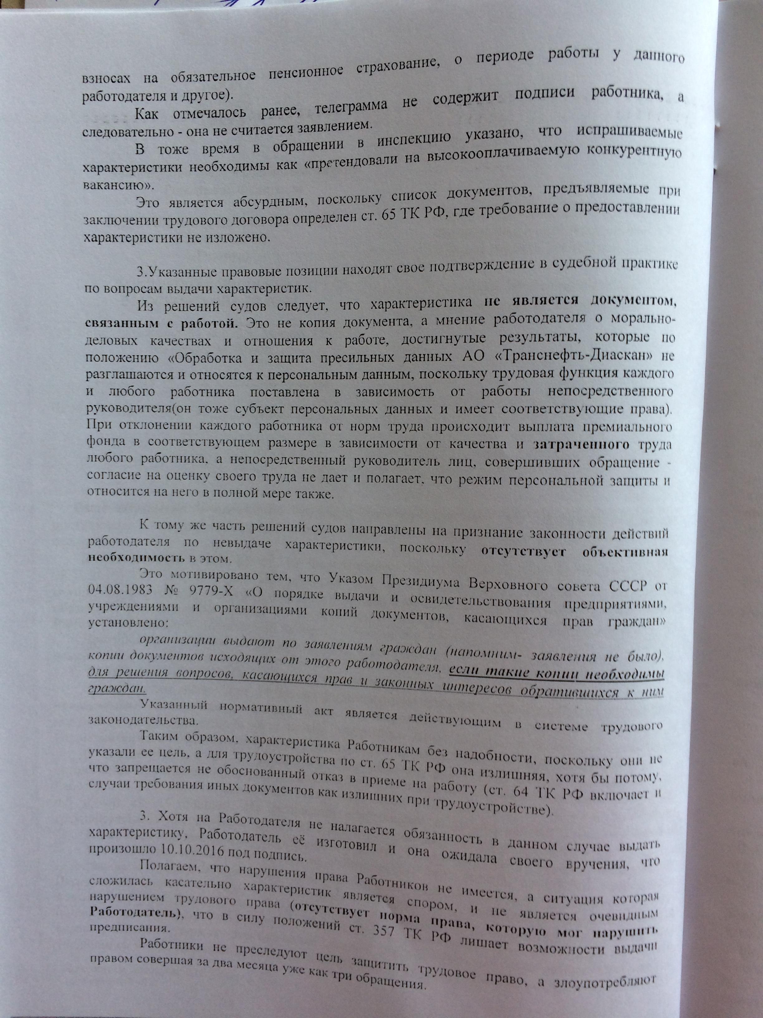 Фото документов проверки Луховицкой городской прокуратурой - 127 (5)