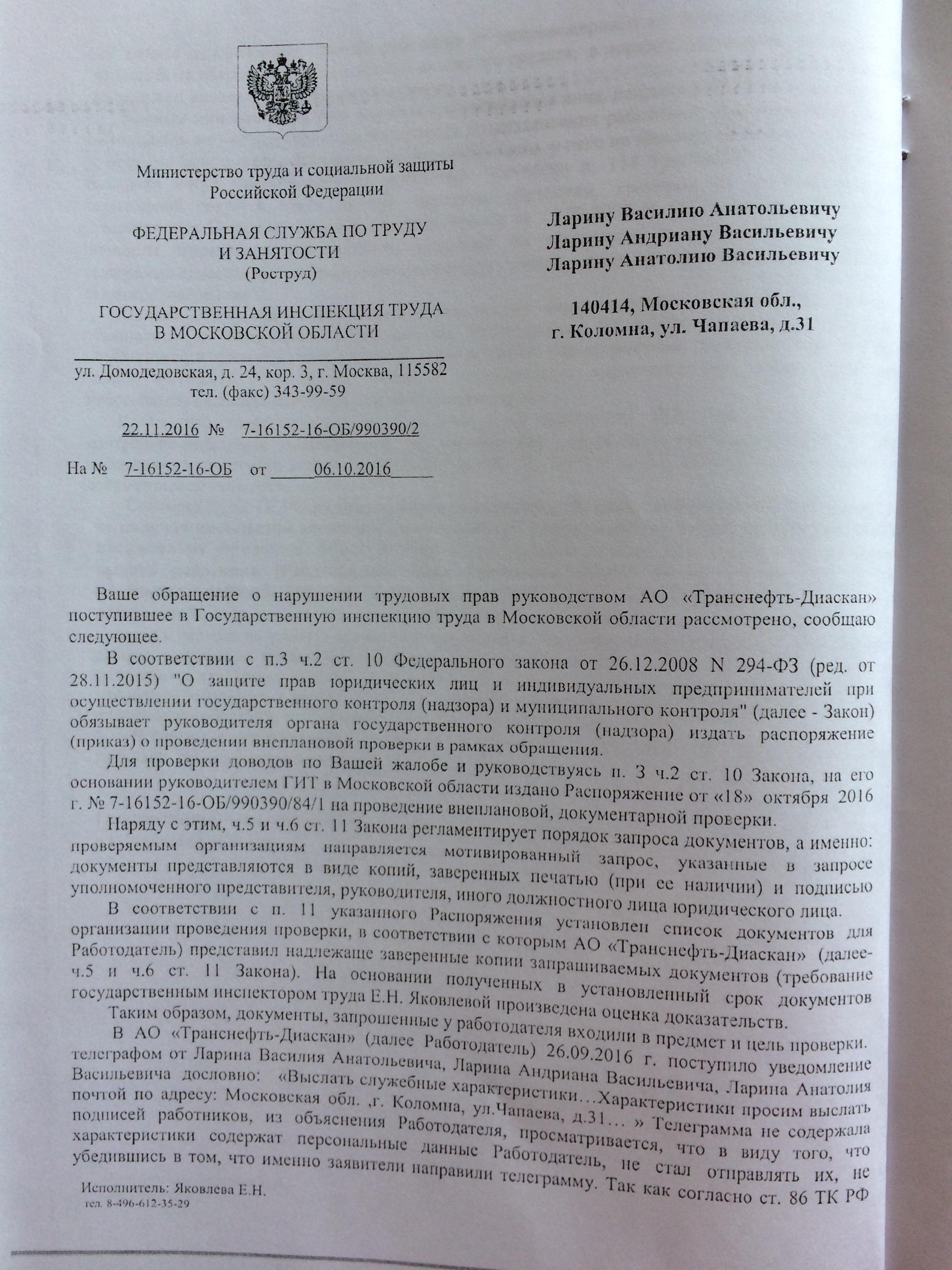 Фото документов проверки Луховицкой городской прокуратурой - 128 (5)