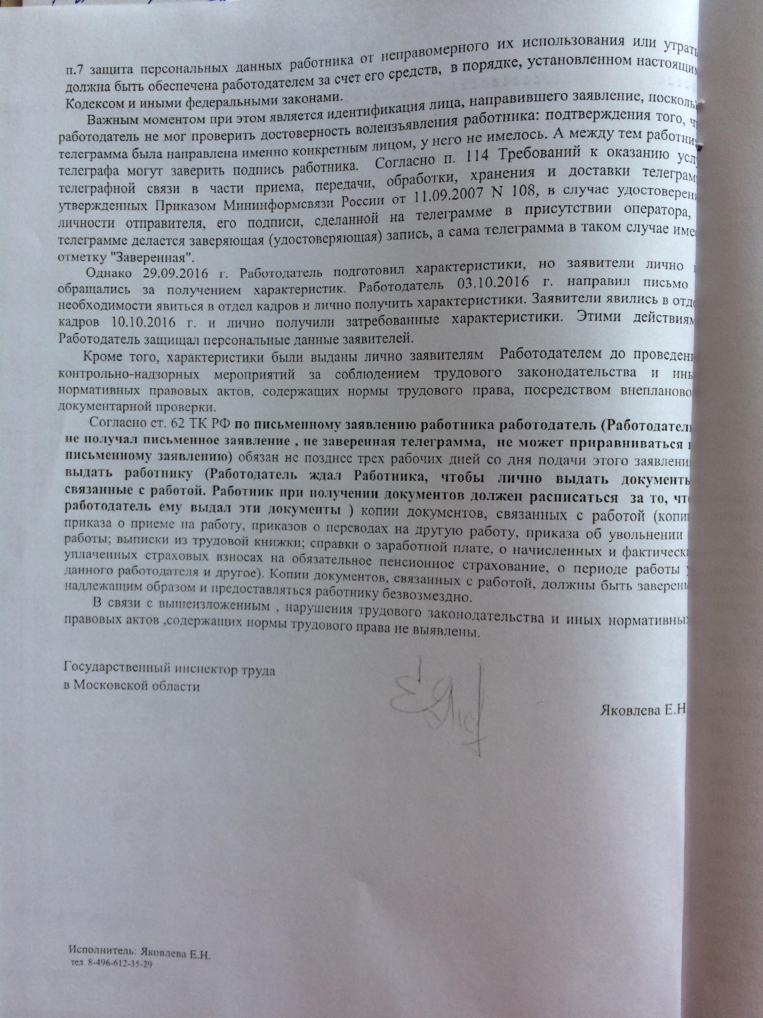 Фото документов проверки Луховицкой городской прокуратурой - 129 (5)