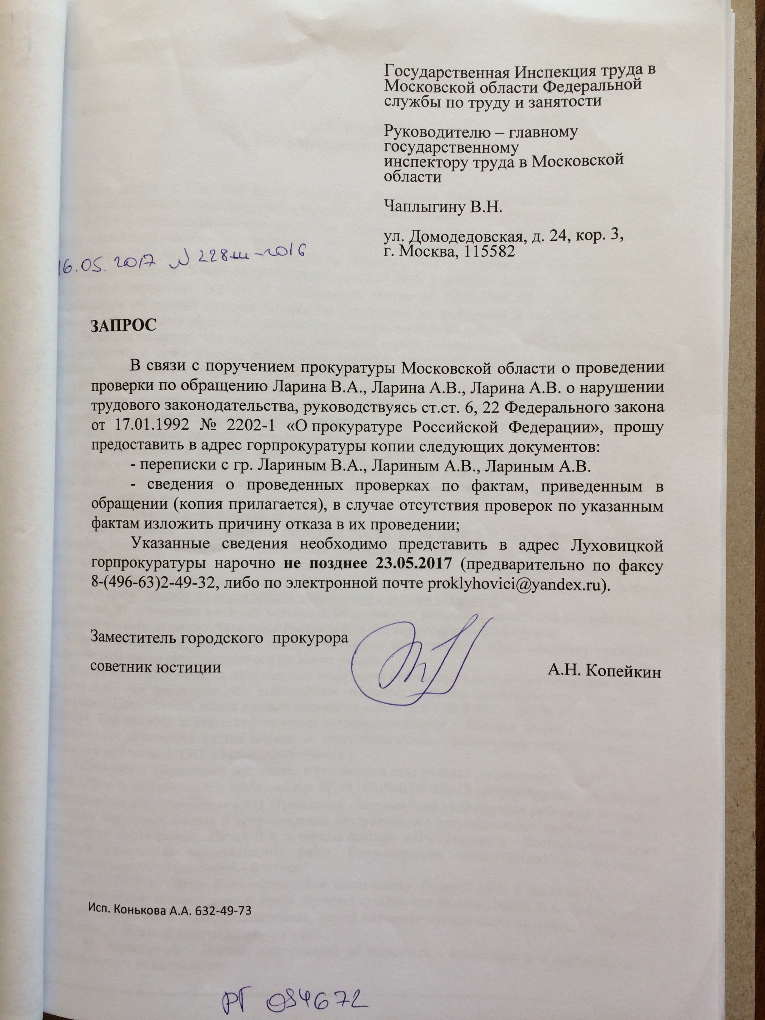 Фото документов проверки Луховицкой городской прокуратурой - 14 (5)
