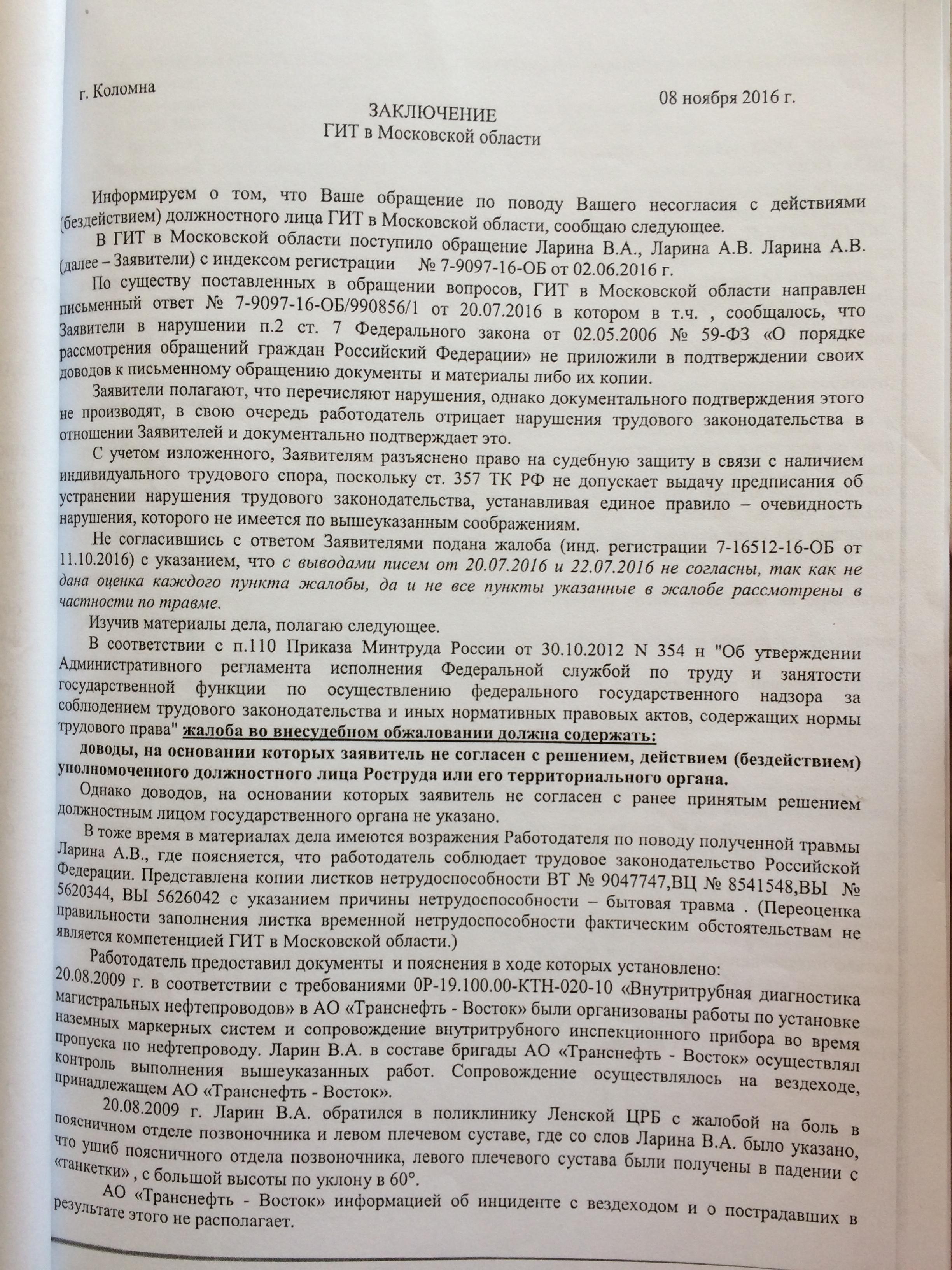 Фото документов проверки Луховицкой городской прокуратурой - 15 (5)