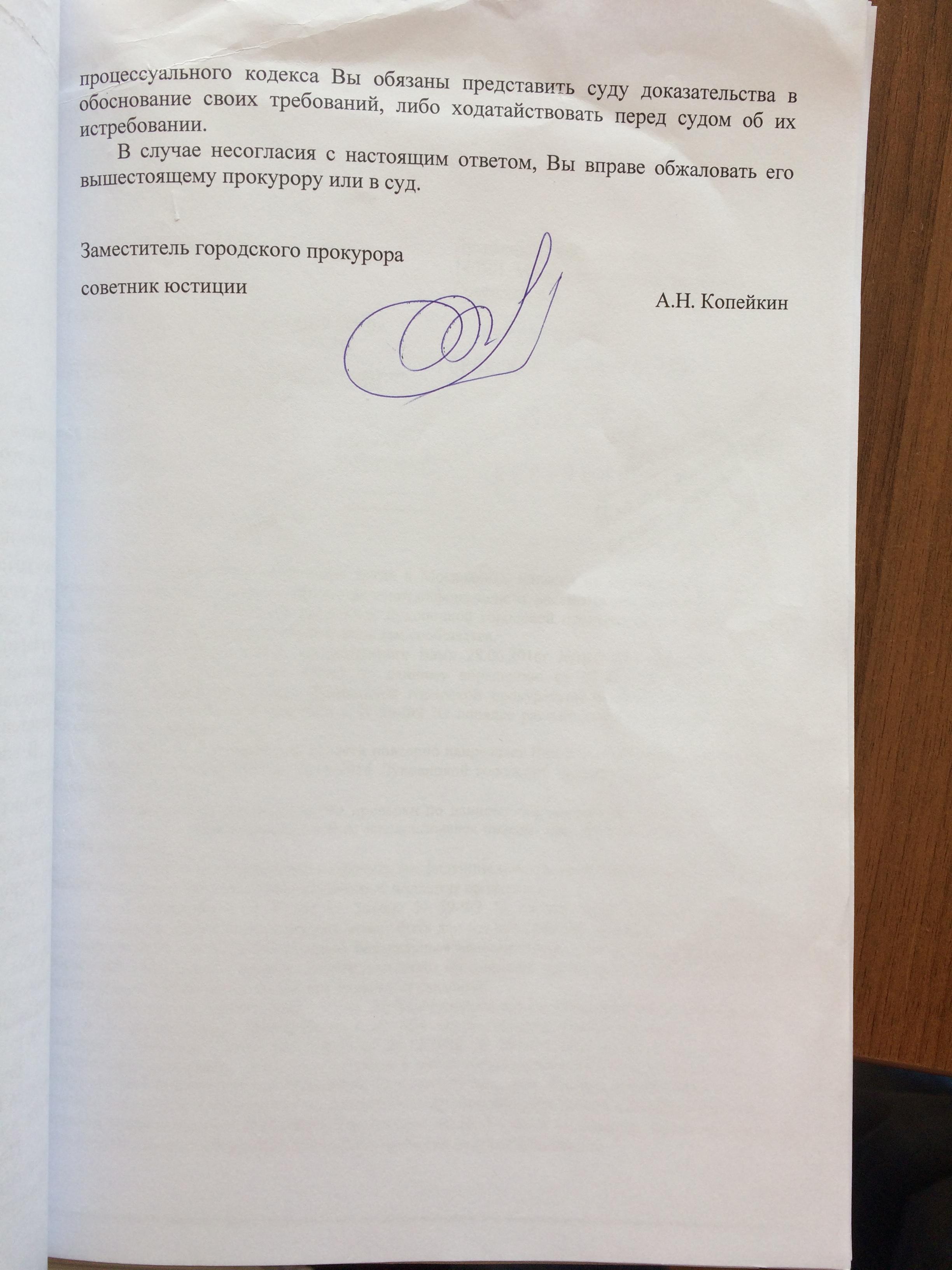 Фото документов проверки Луховицкой городской прокуратурой - 2 (5)