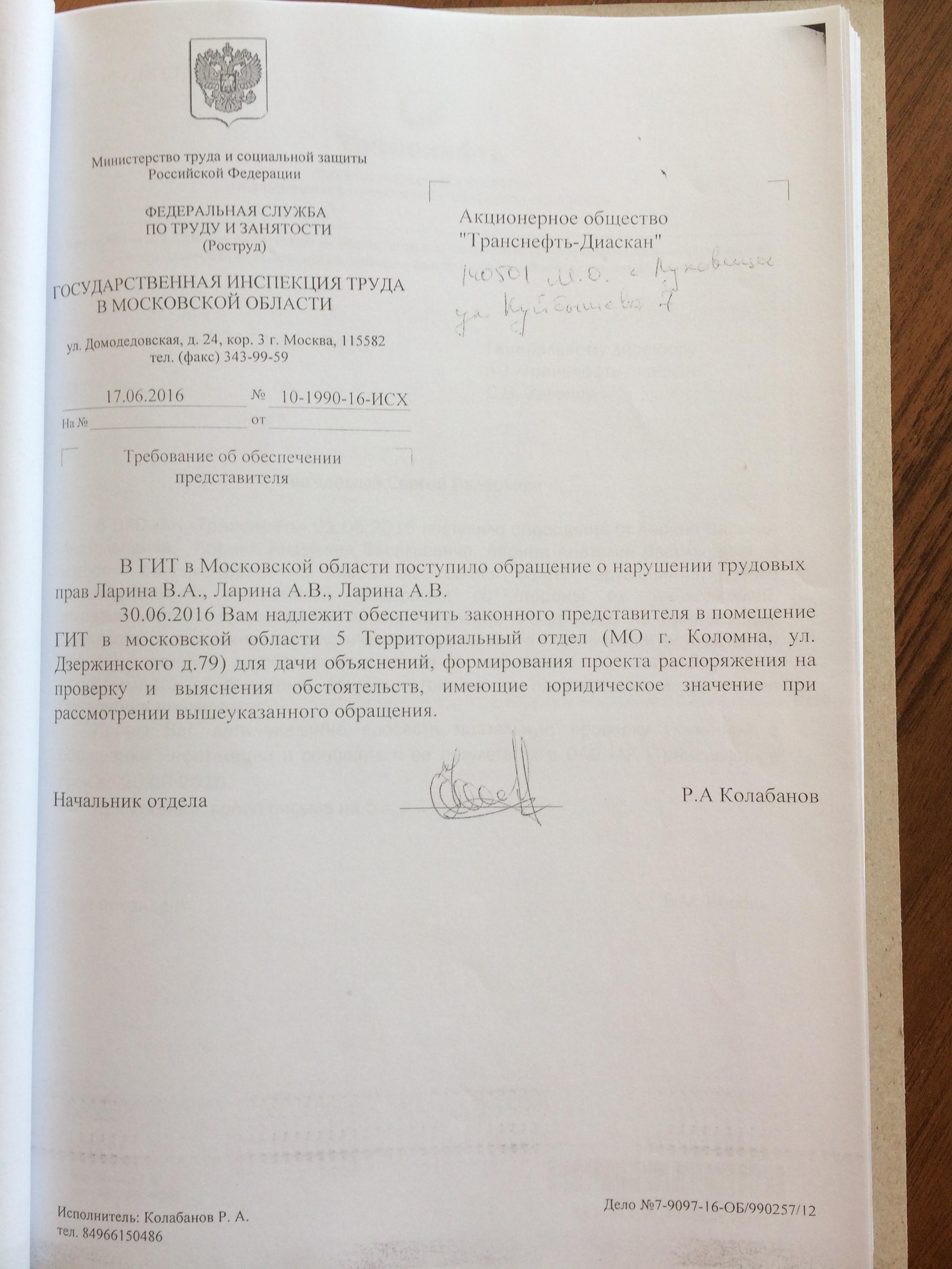 Фото документов проверки Луховицкой городской прокуратурой - 21 (5)
