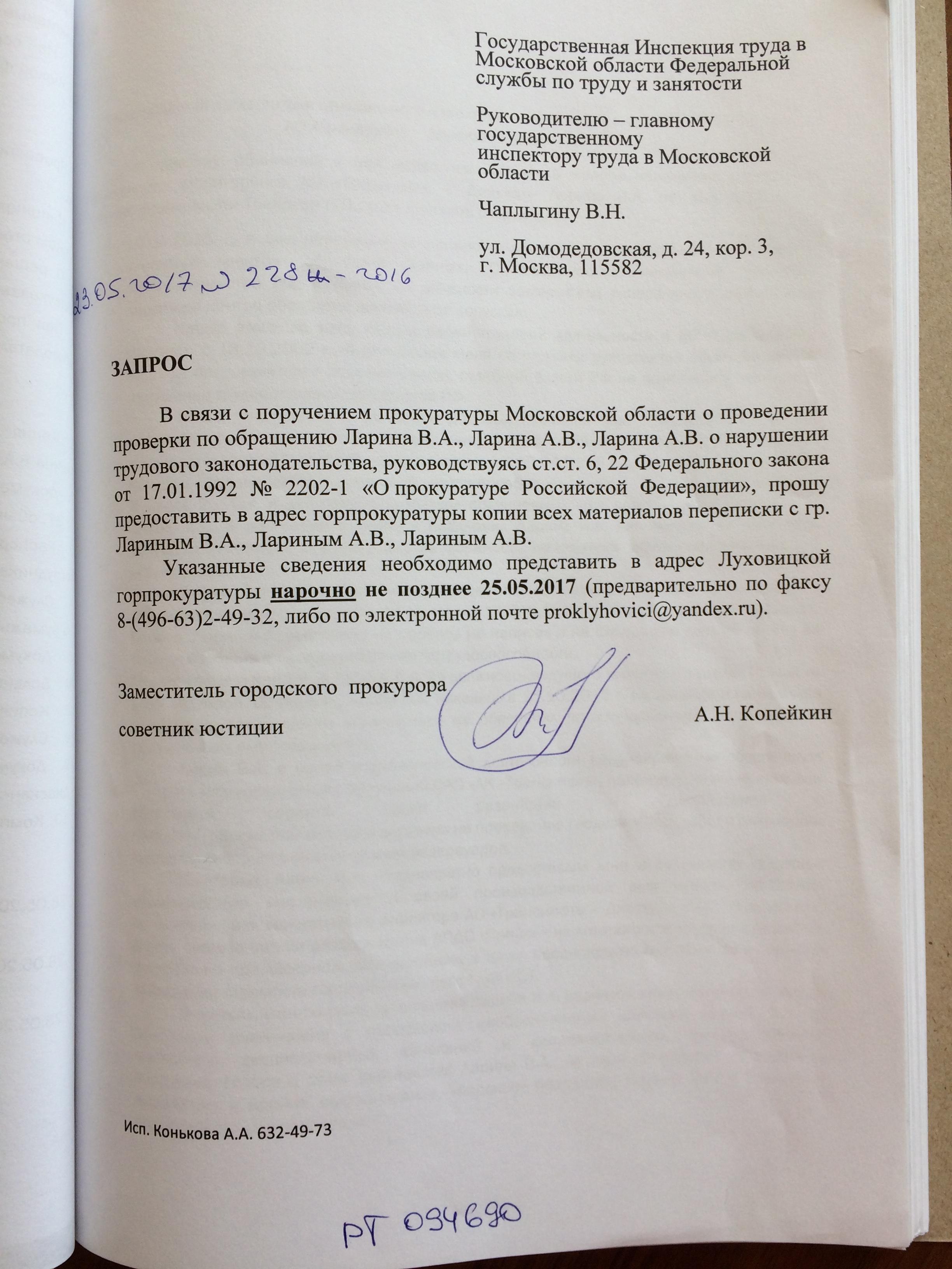 Фото документов проверки Луховицкой городской прокуратурой - 23 (5)