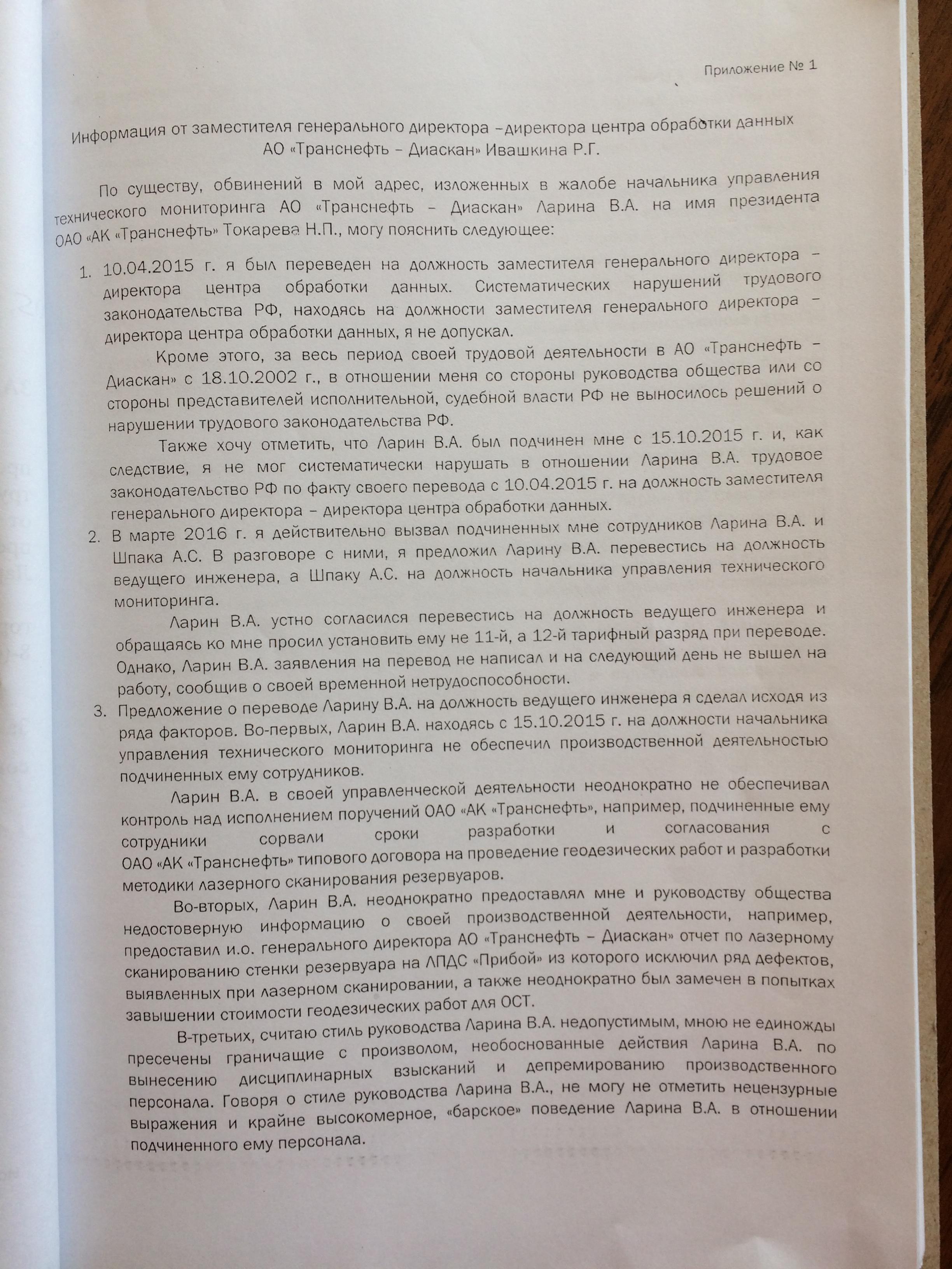 Фото документов проверки Луховицкой городской прокуратурой - 24 (5)