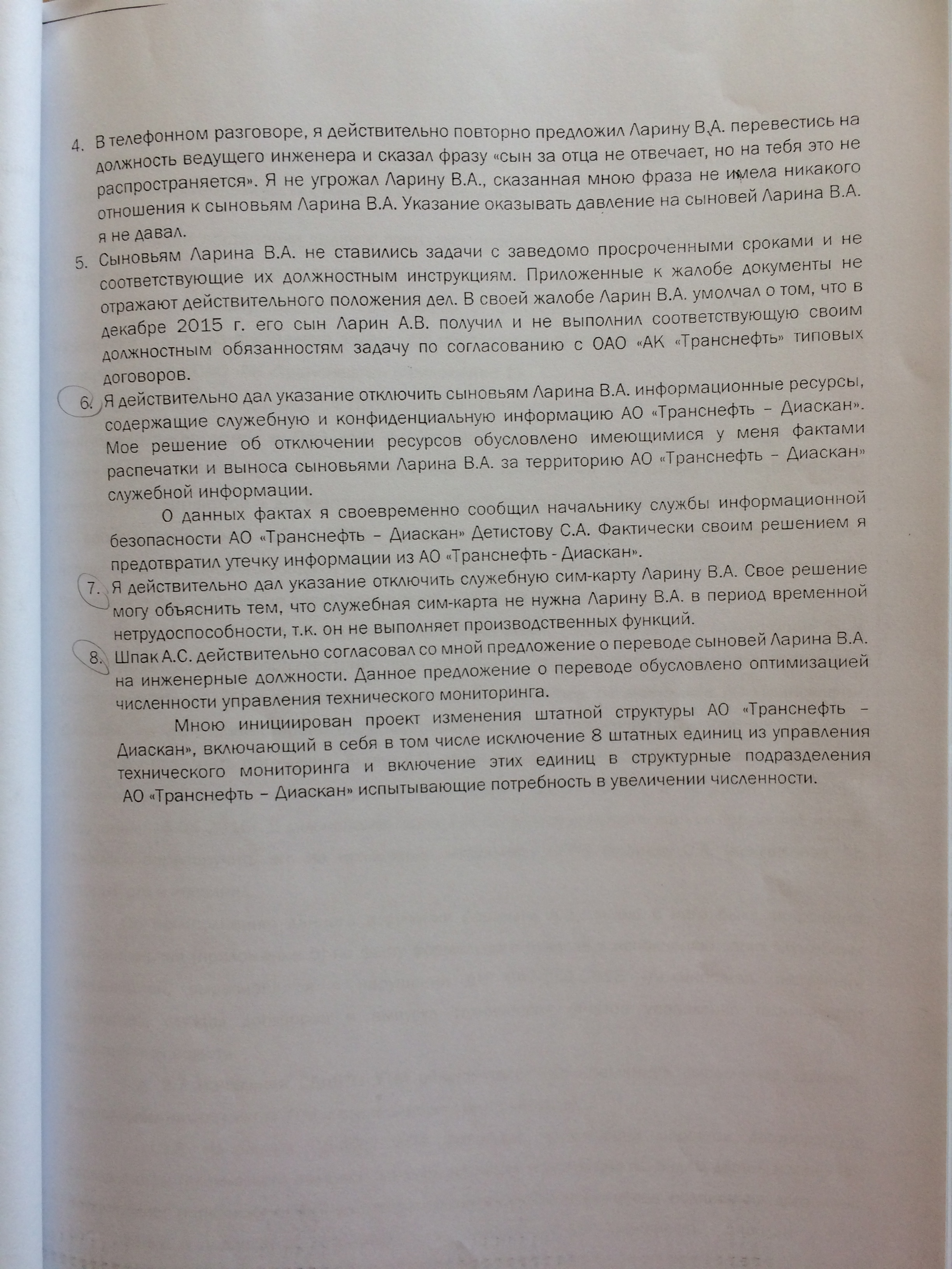 Фото документов проверки Луховицкой городской прокуратурой - 25 (5)