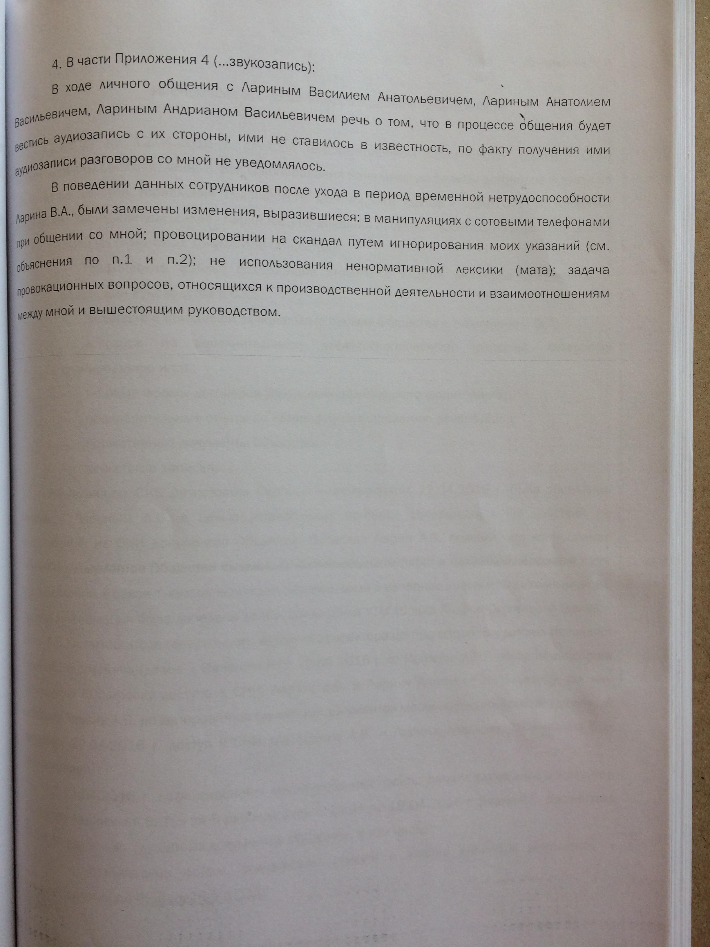 Фото документов проверки Луховицкой городской прокуратурой - 28 (5)