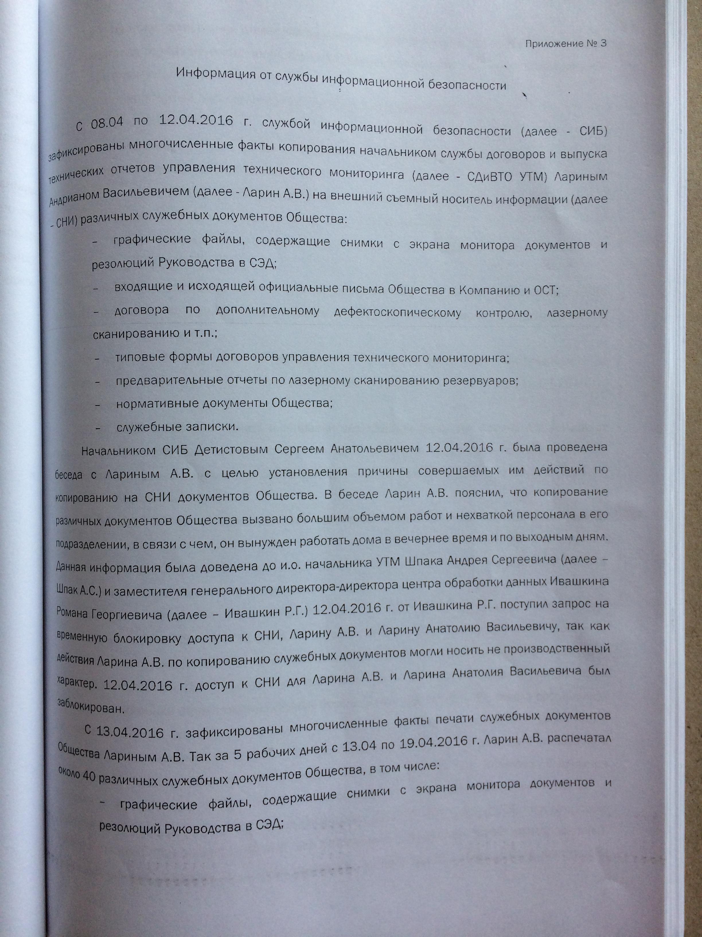 Фото документов проверки Луховицкой городской прокуратурой - 29 (5)