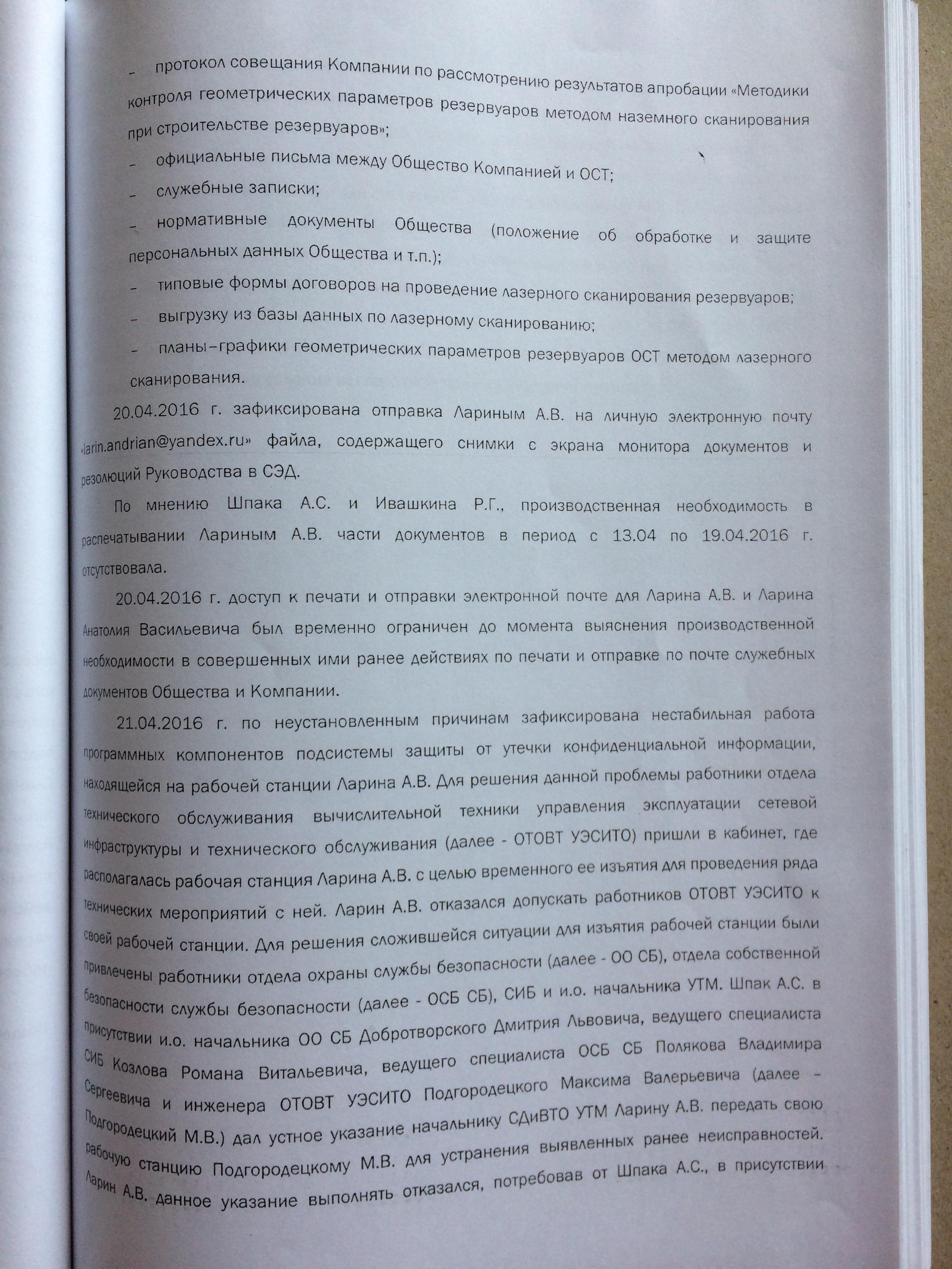 Фото документов проверки Луховицкой городской прокуратурой - 30 (5)
