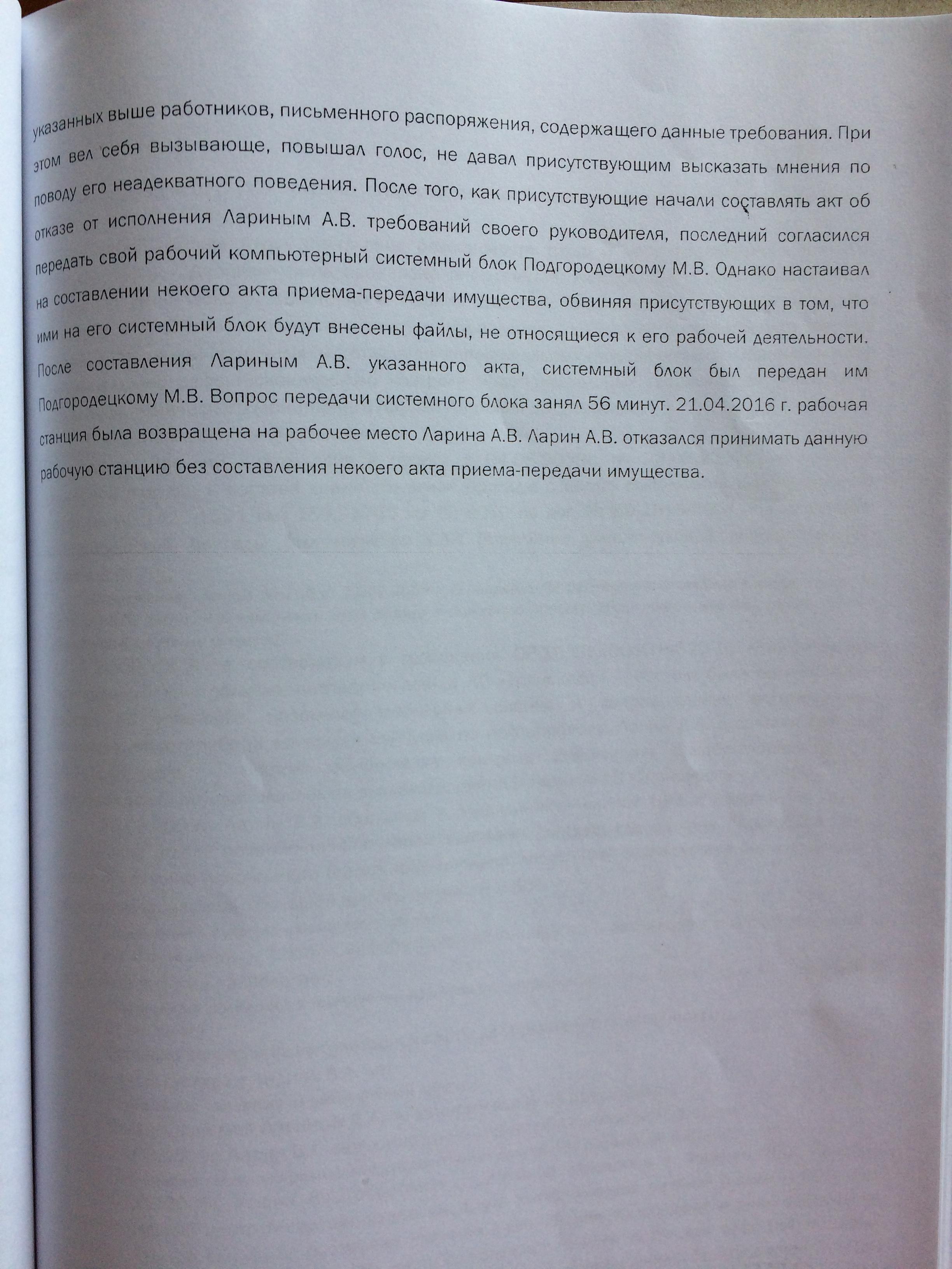 Фото документов проверки Луховицкой городской прокуратурой - 31 (5)