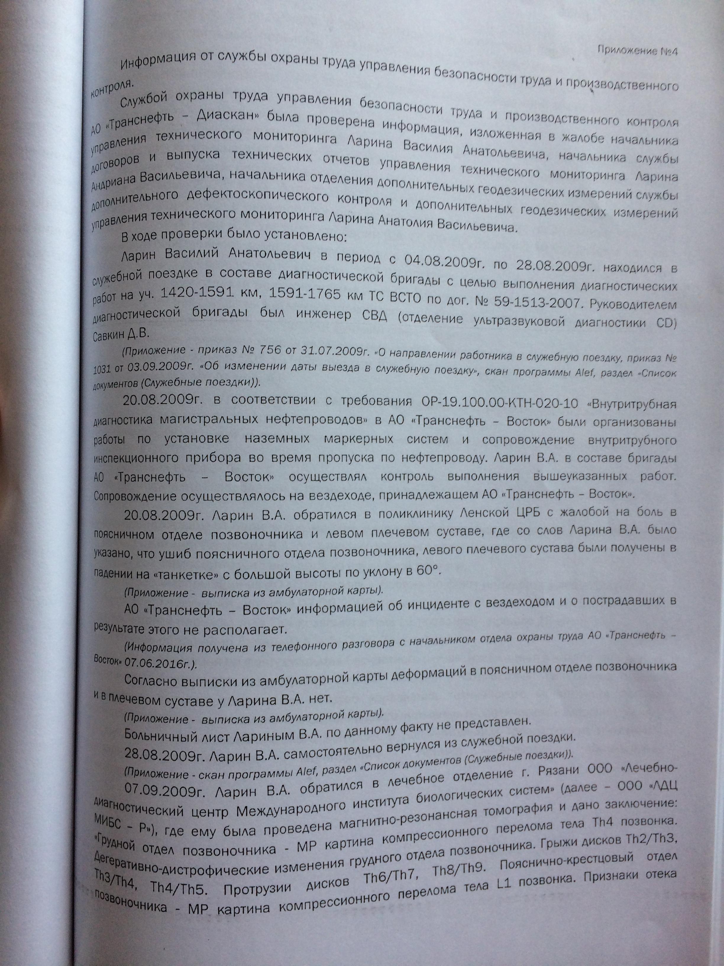 Фото документов проверки Луховицкой городской прокуратурой - 32 (5)