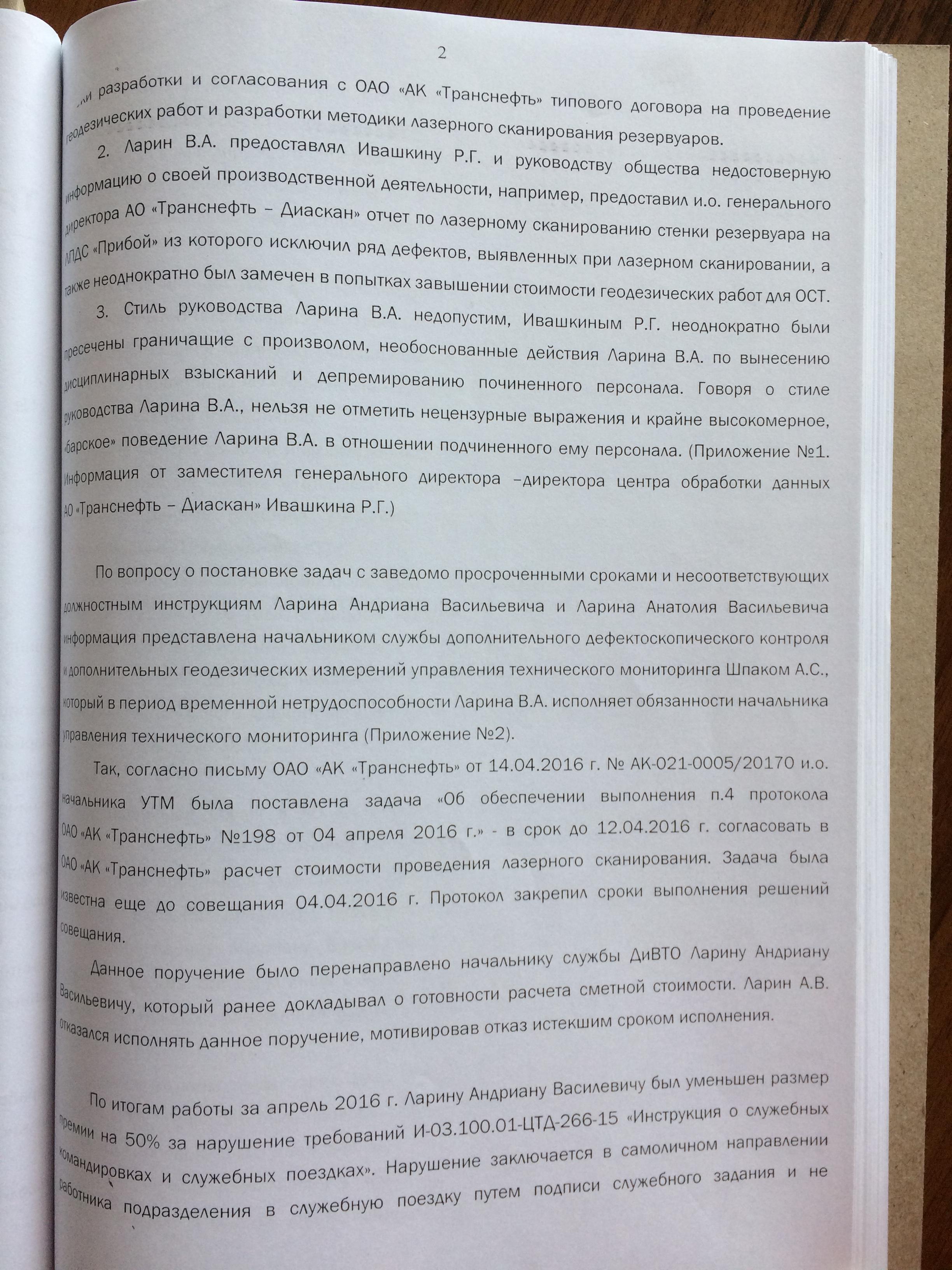 Фото документов проверки Луховицкой городской прокуратурой - 35 (5)