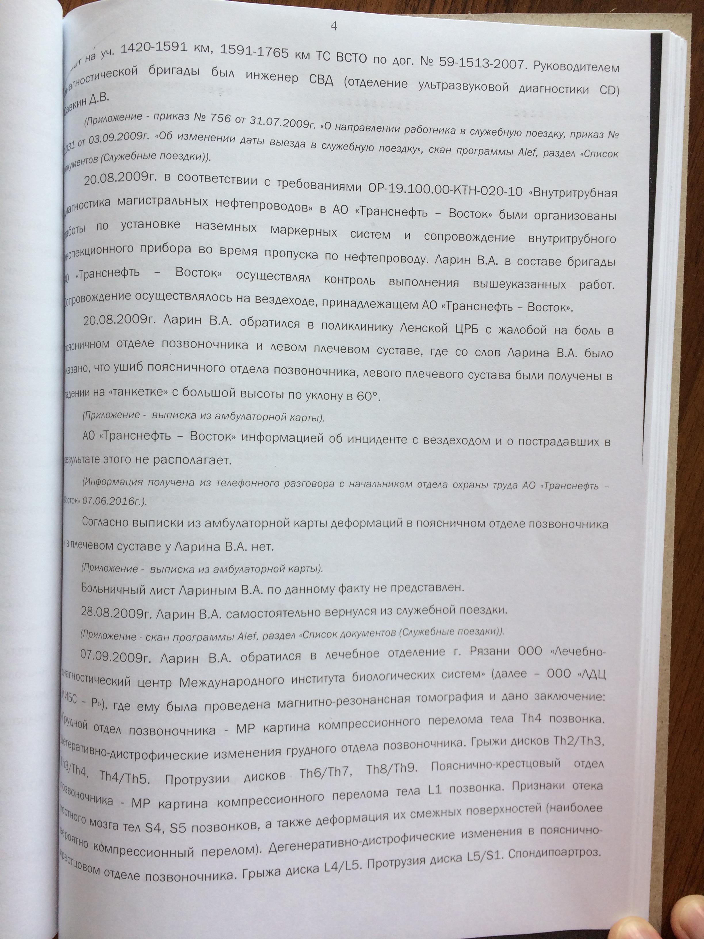 Фото документов проверки Луховицкой городской прокуратурой - 37 (5)