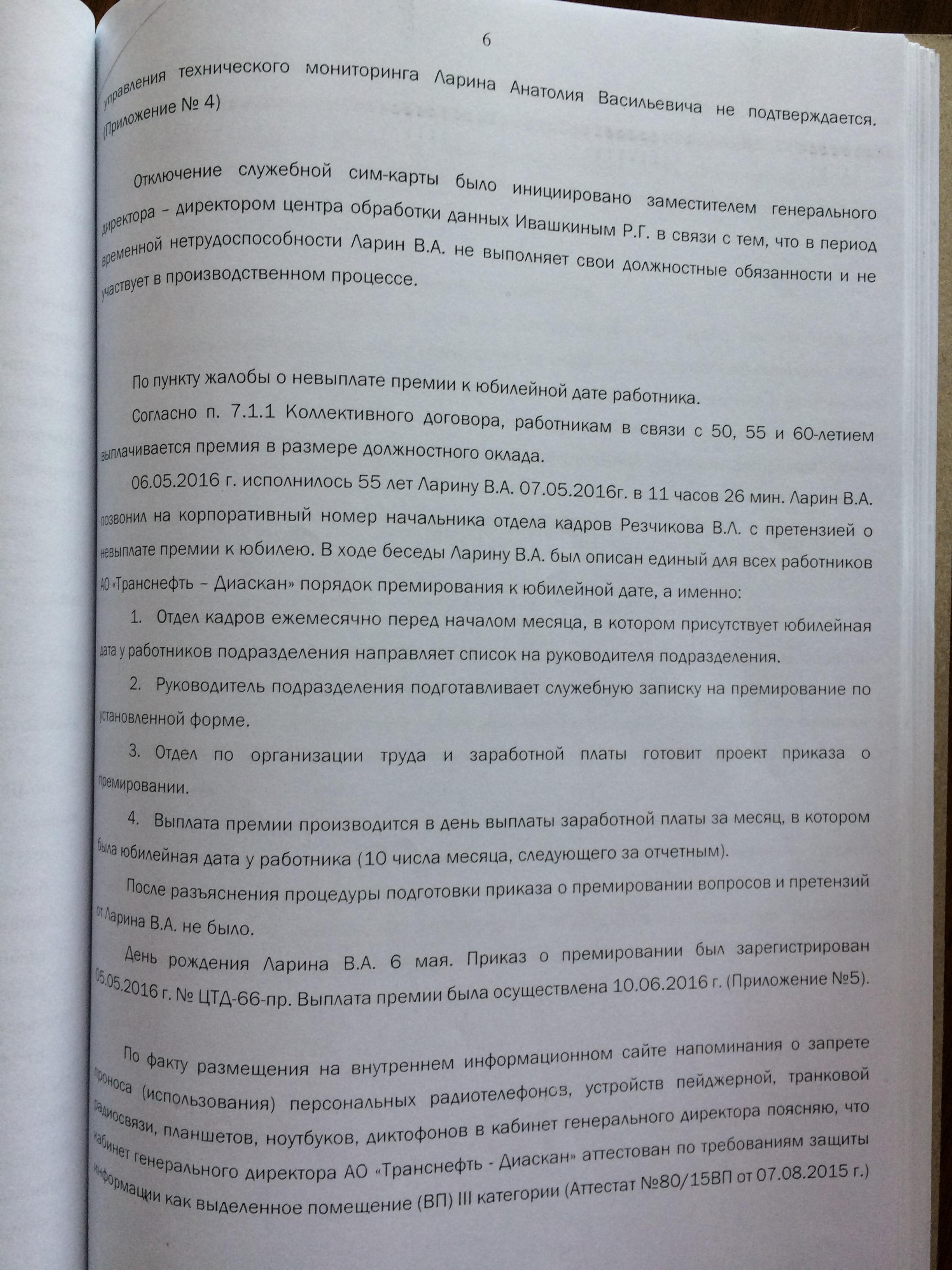 Фото документов проверки Луховицкой городской прокуратурой - 39 (5)