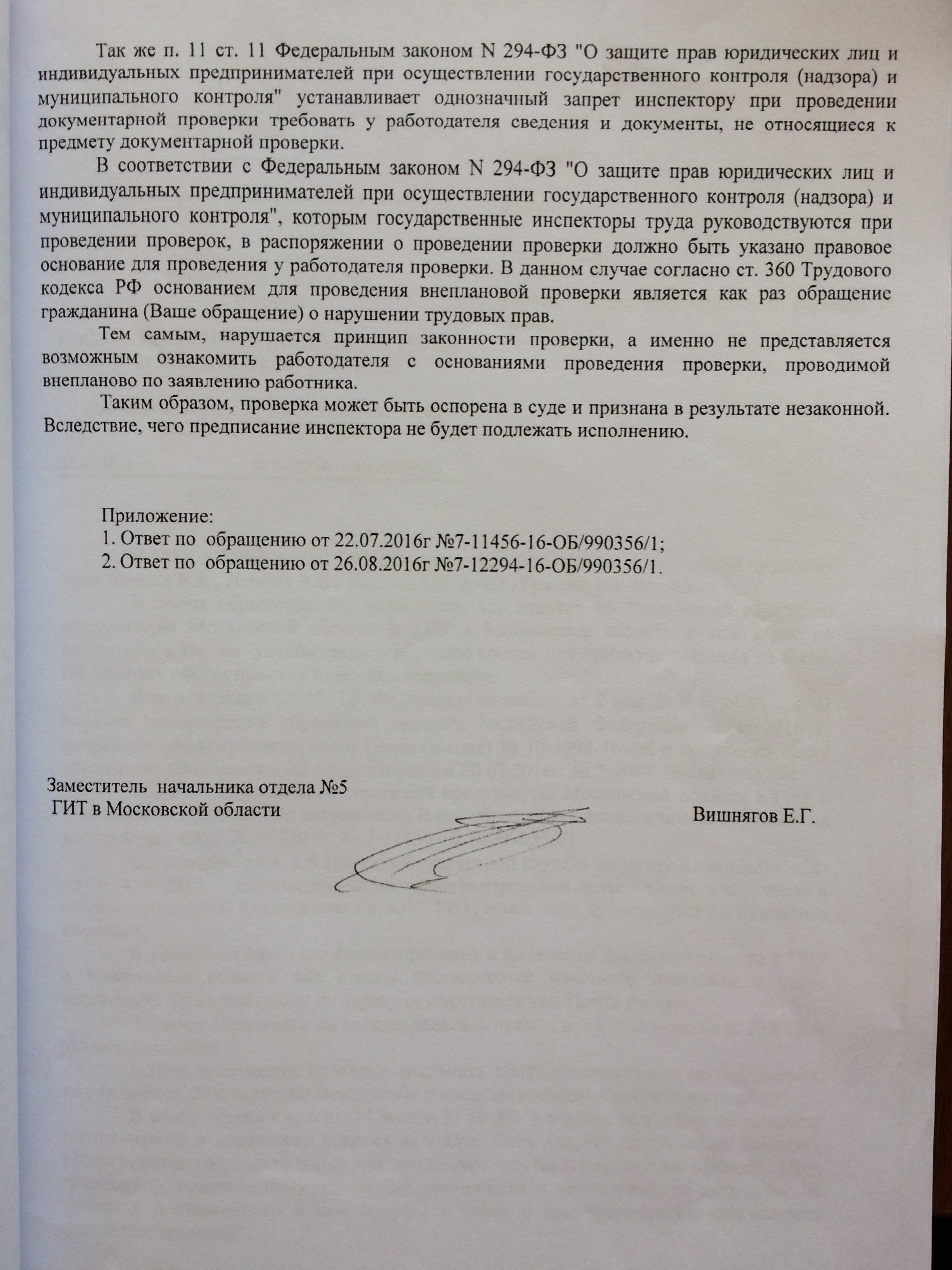 Фото документов проверки Луховицкой городской прокуратурой - 4 (5)