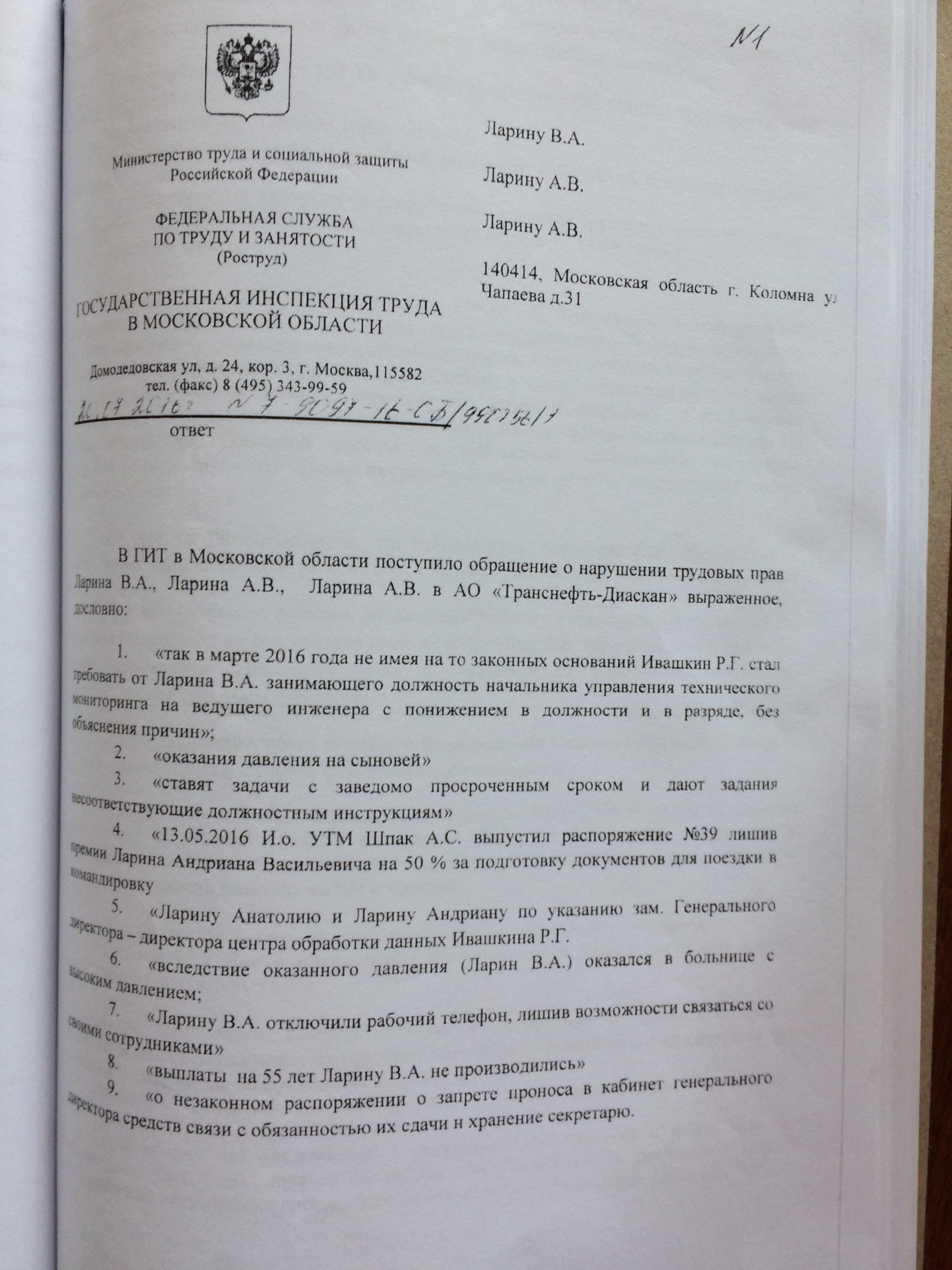 Фото документов проверки Луховицкой городской прокуратурой - 41 (5)
