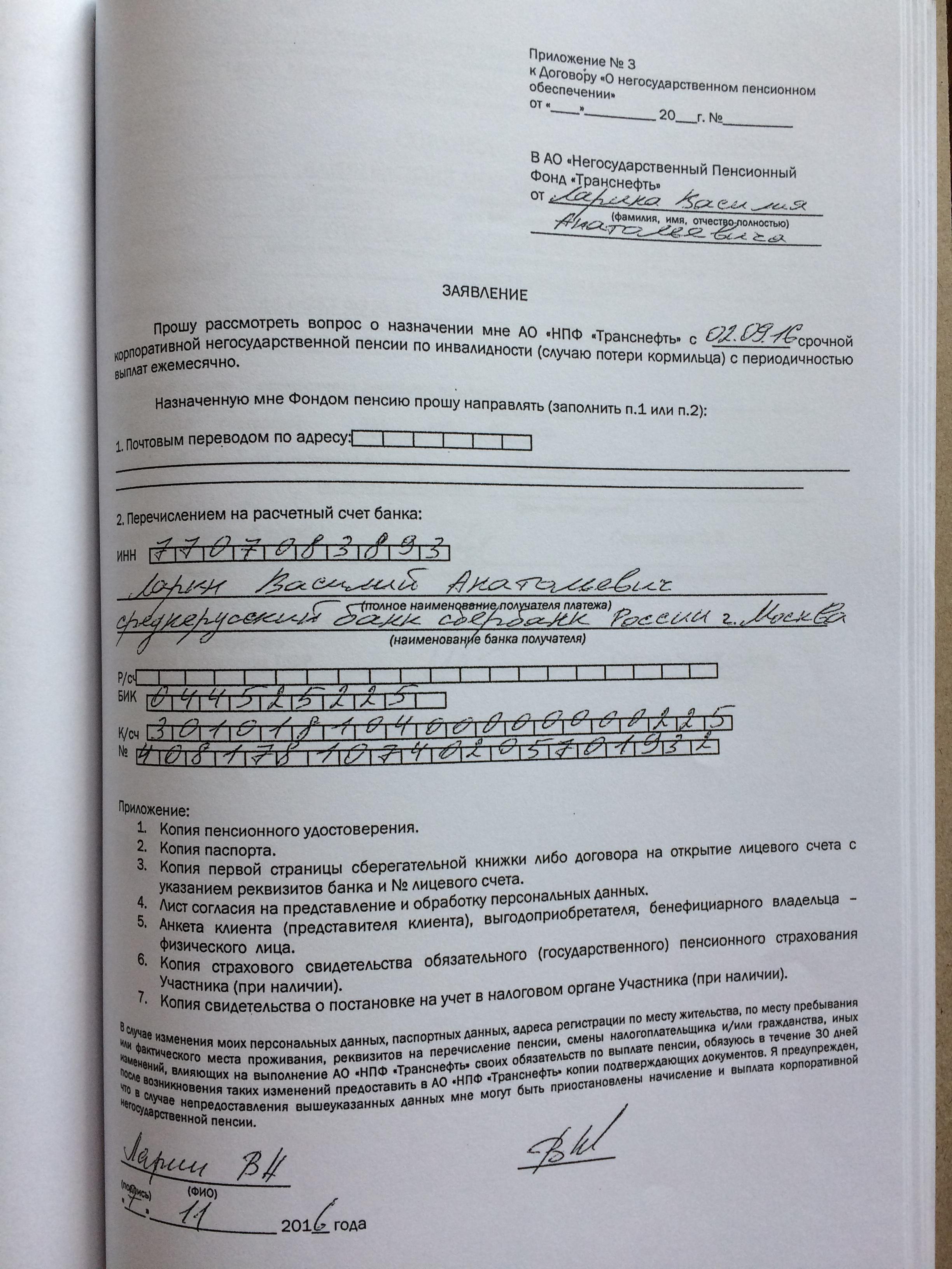 Фото документов проверки Луховицкой городской прокуратурой - 44 (5)