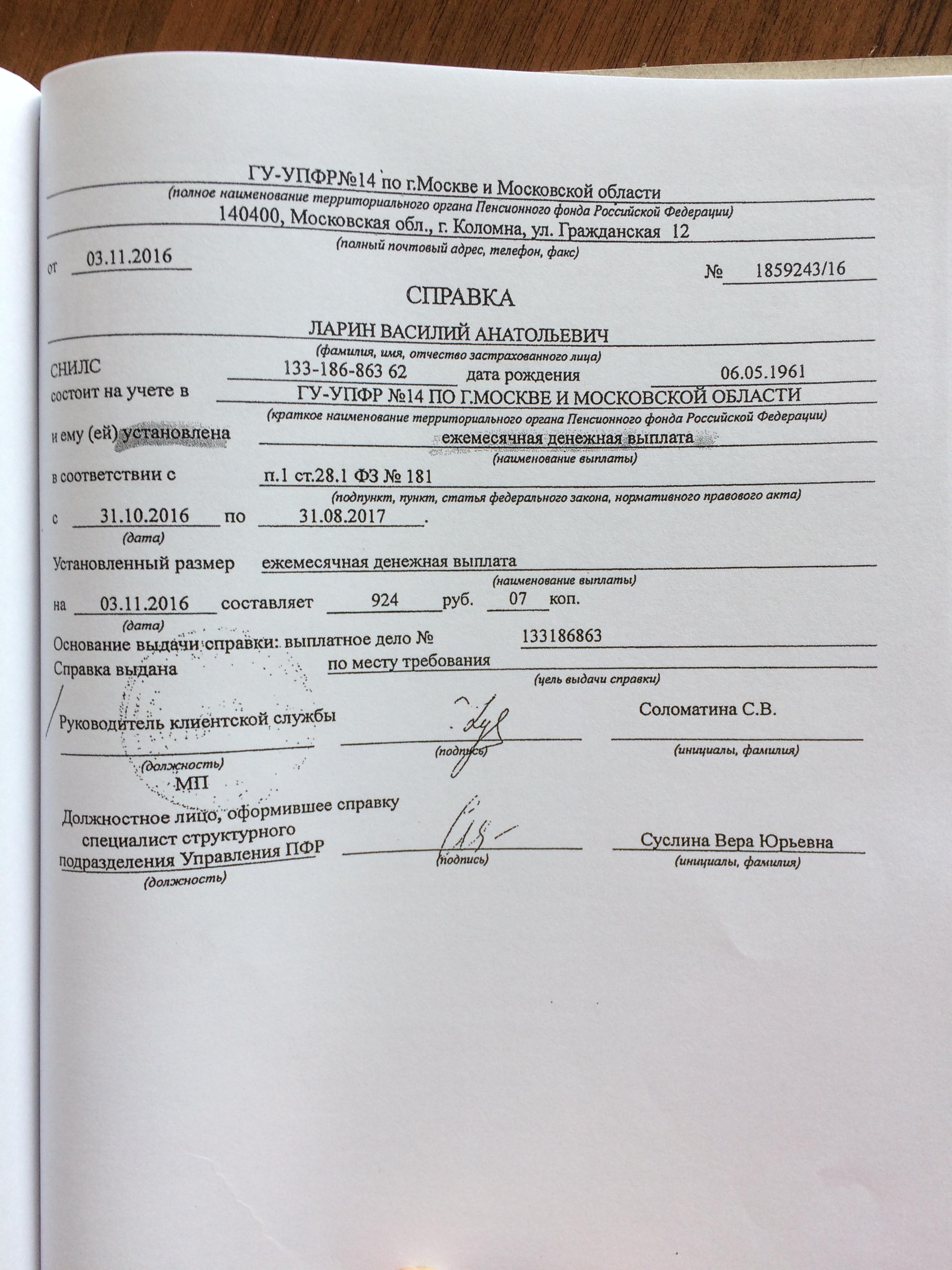 Крымская межрайонная прокуратура информирует:: администрация.