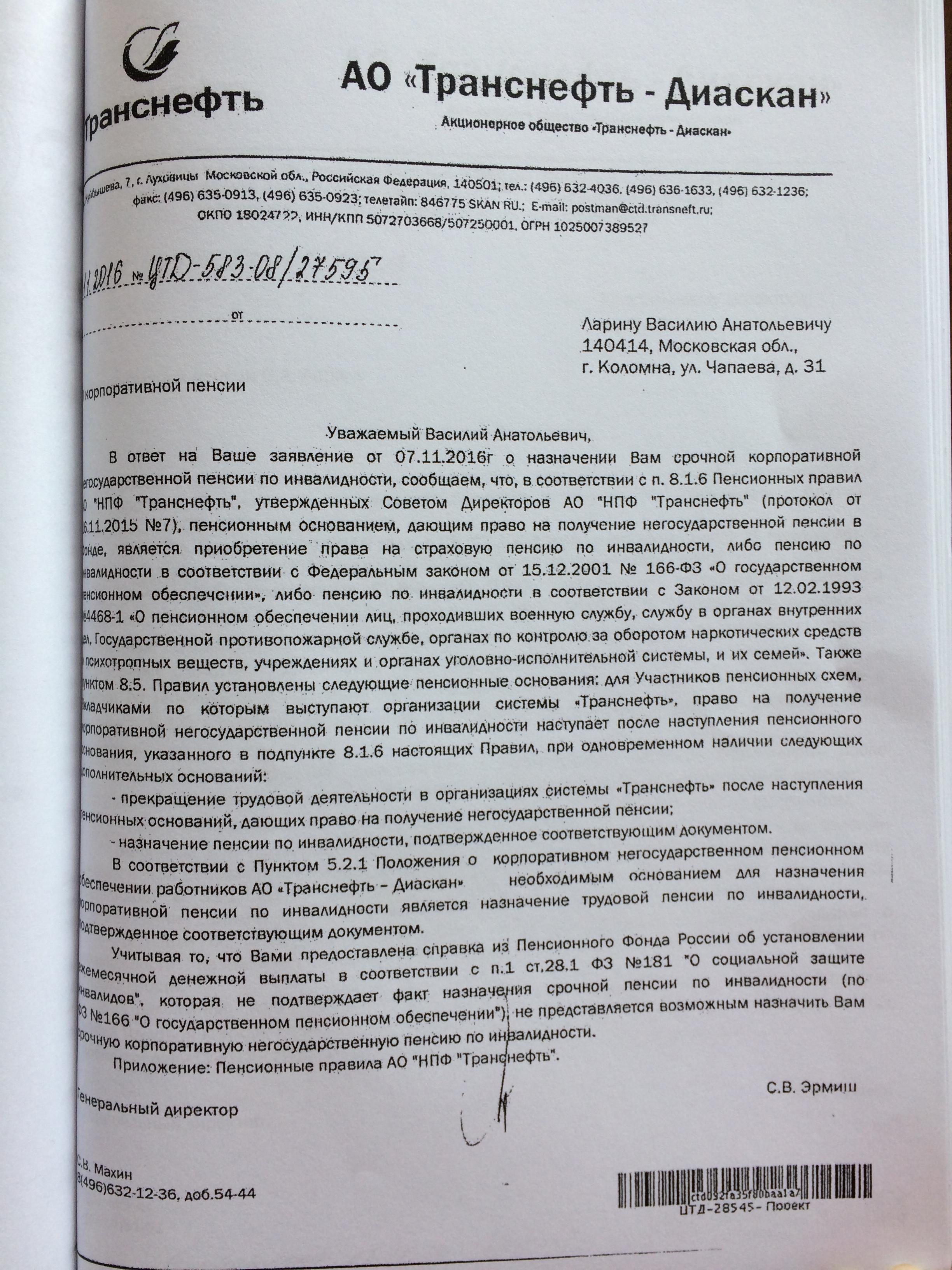 Фото документов проверки Луховицкой городской прокуратурой - 46 (5)