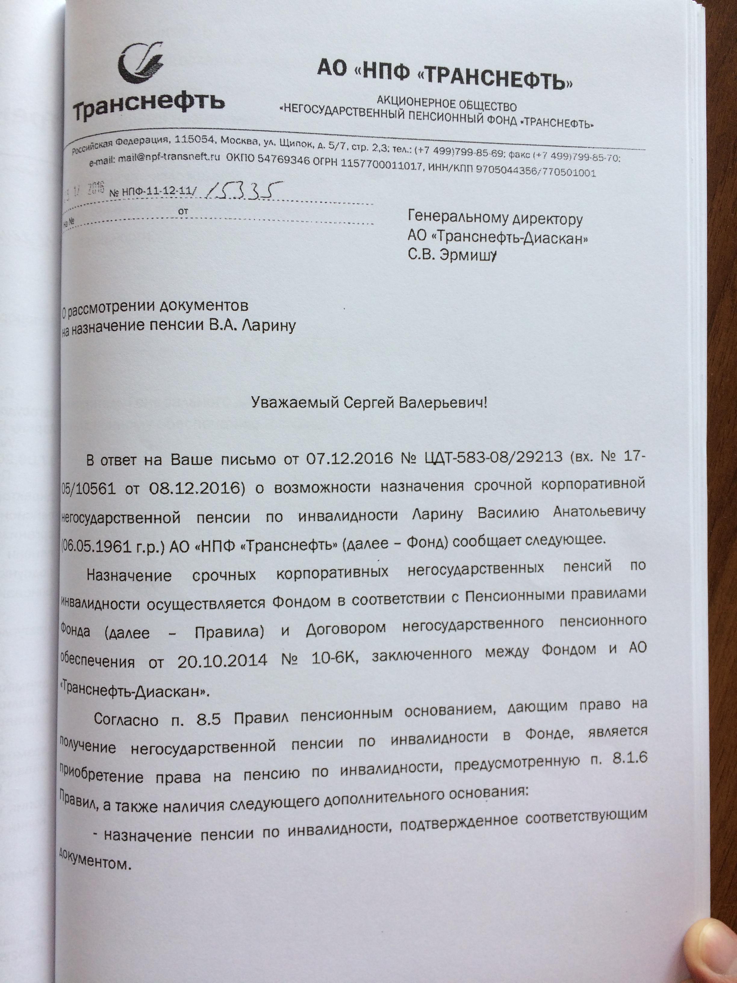 Фото документов проверки Луховицкой городской прокуратурой - 48 (5)
