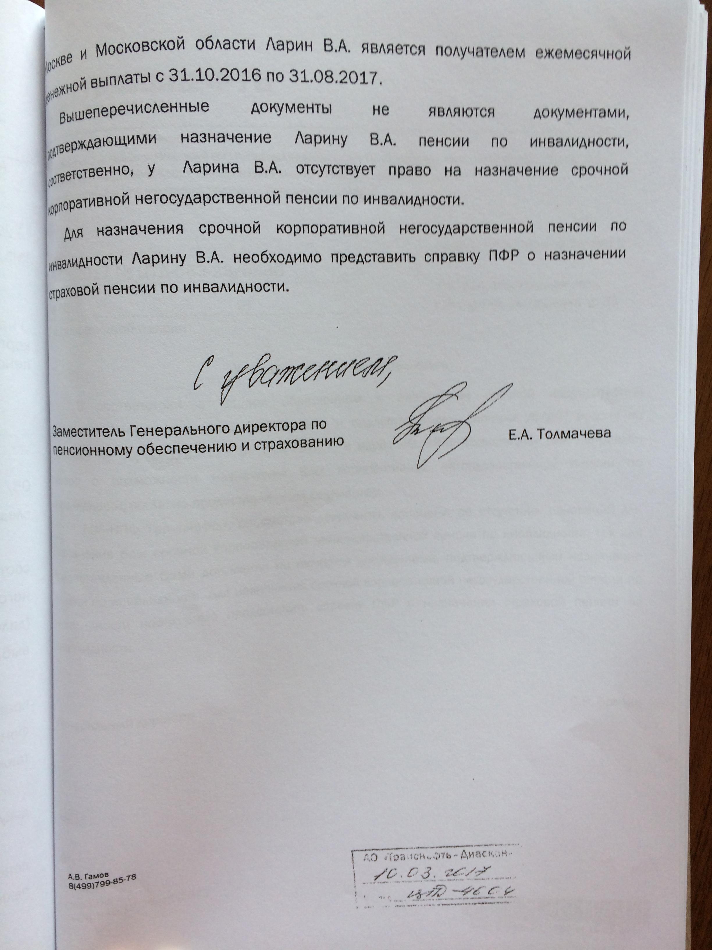 Фото документов проверки Луховицкой городской прокуратурой - 54 (5)