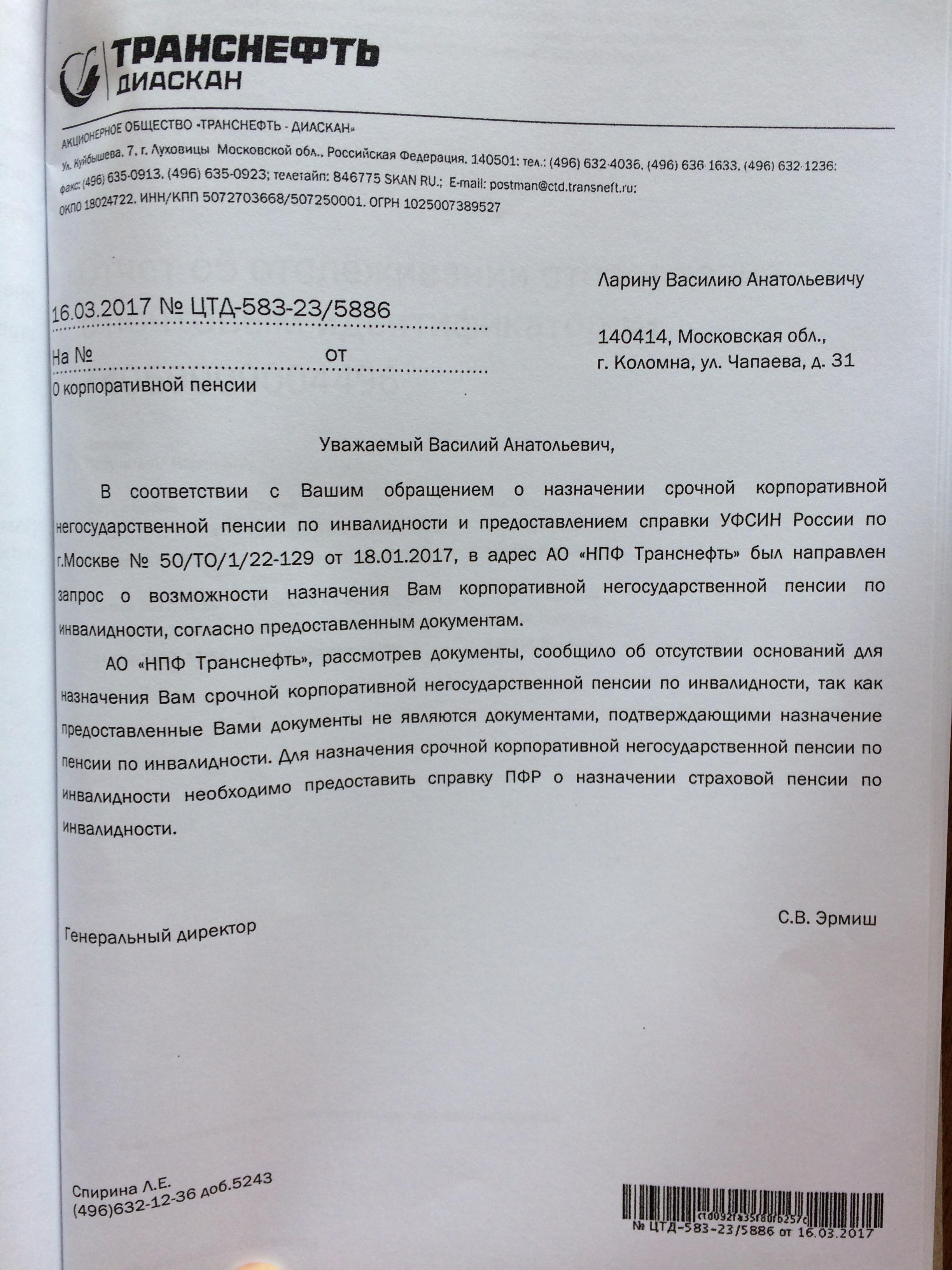 Фото документов проверки Луховицкой городской прокуратурой - 55 (5)