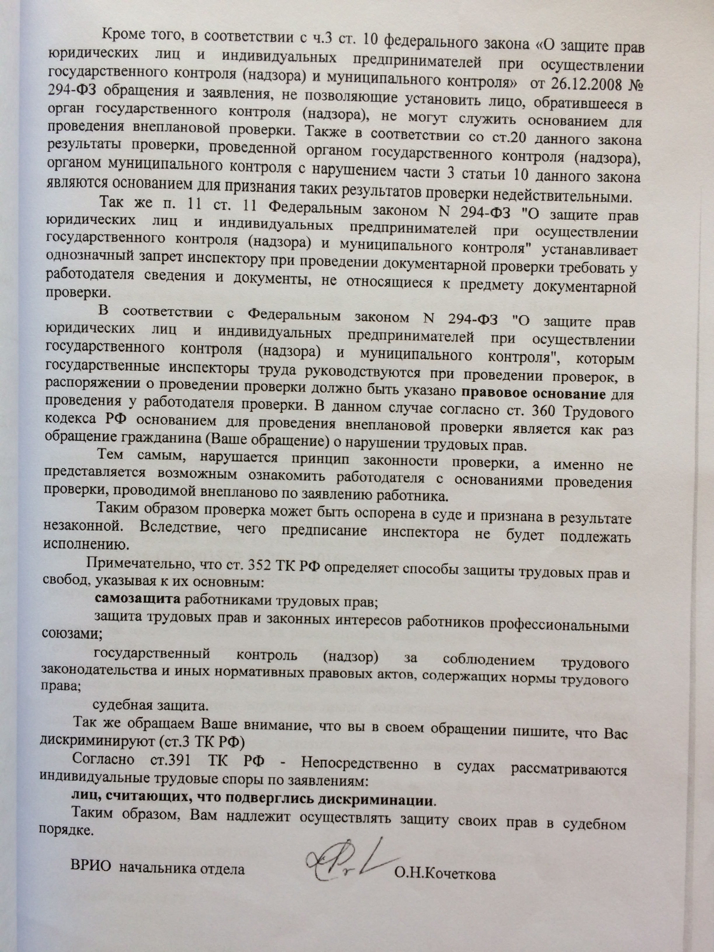 Фото документов проверки Луховицкой городской прокуратурой - 6 (5)