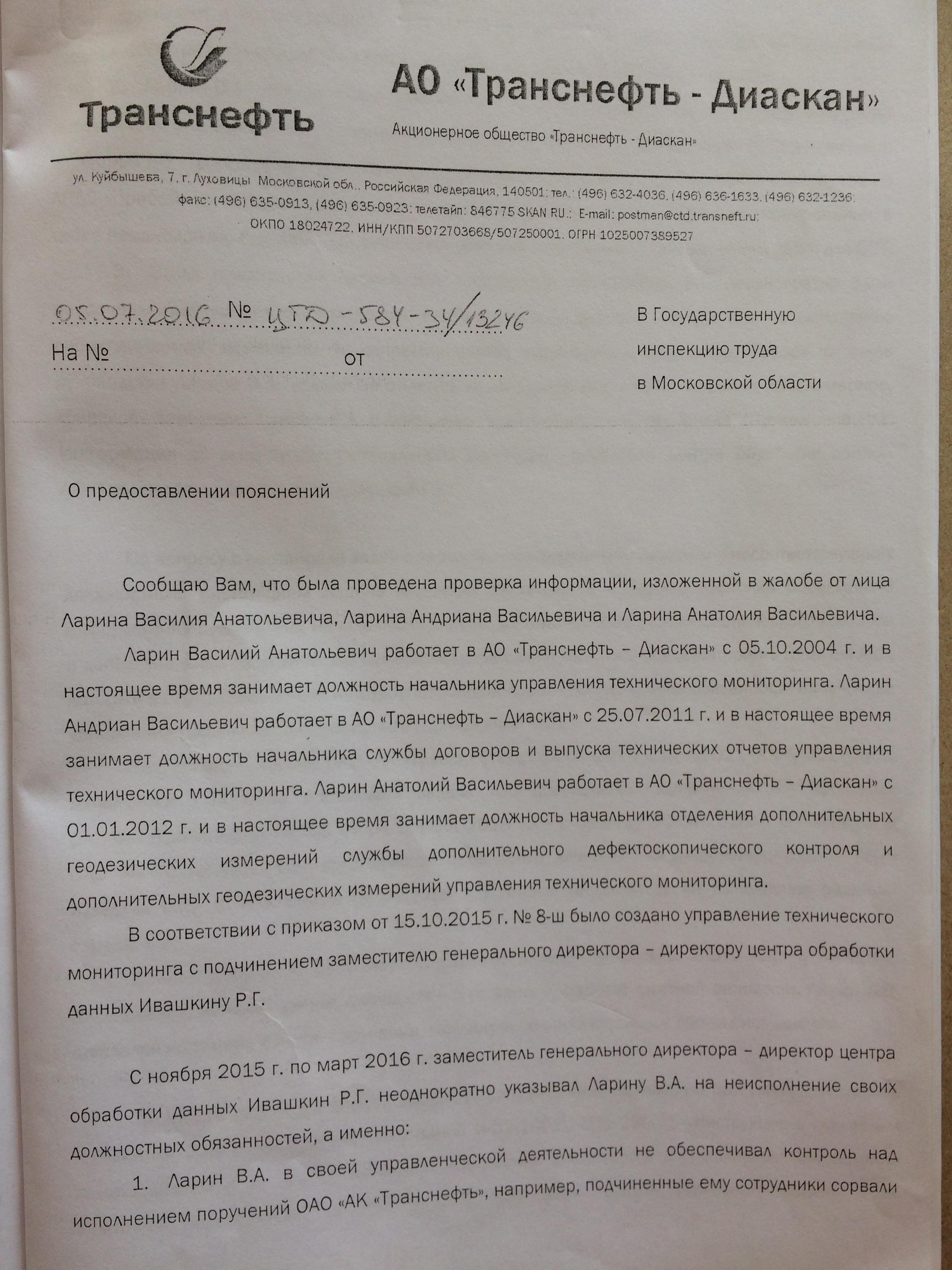 Фото документов проверки Луховицкой городской прокуратурой - 60 (5)