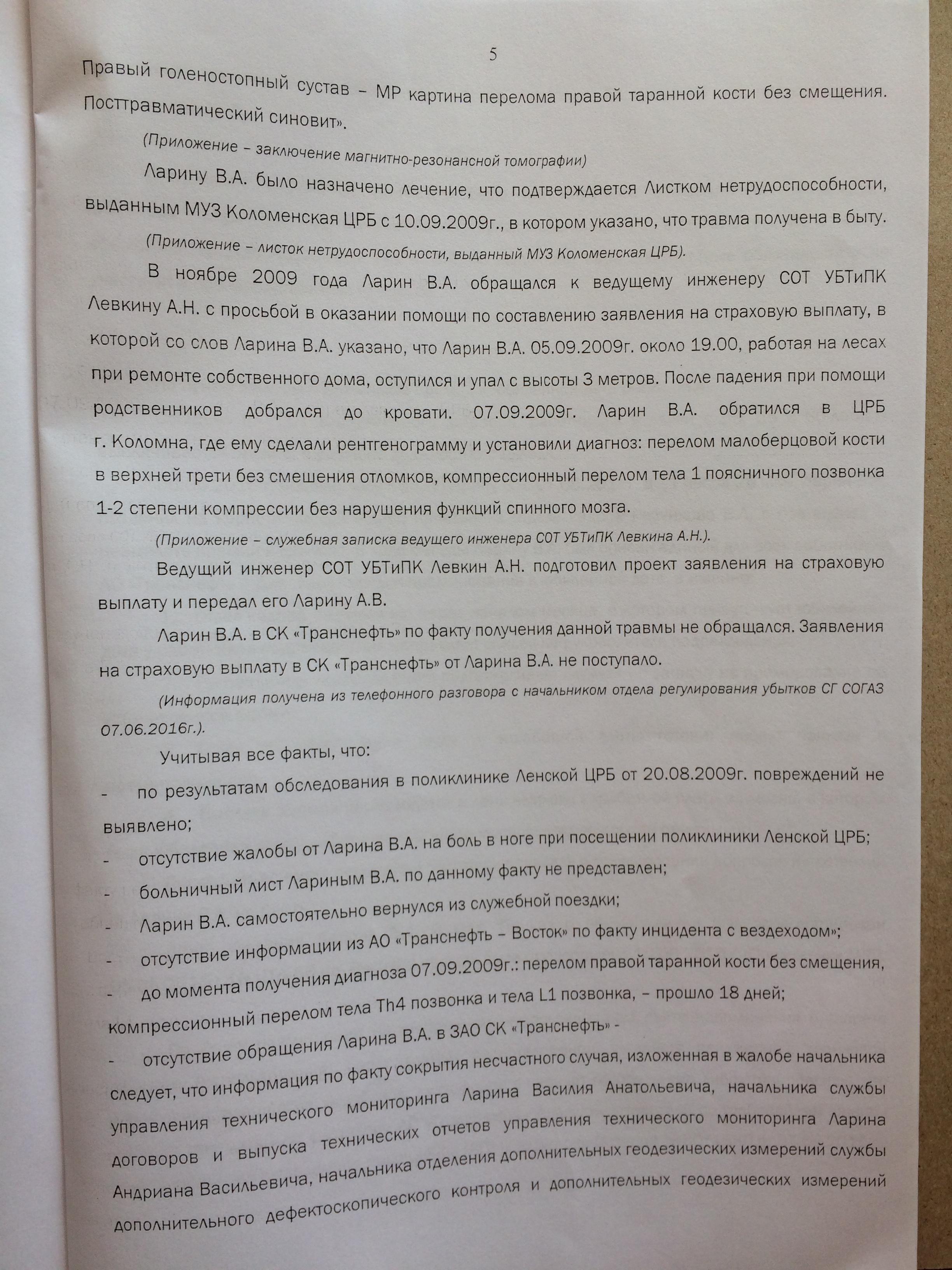Фото документов проверки Луховицкой городской прокуратурой - 64 (5)