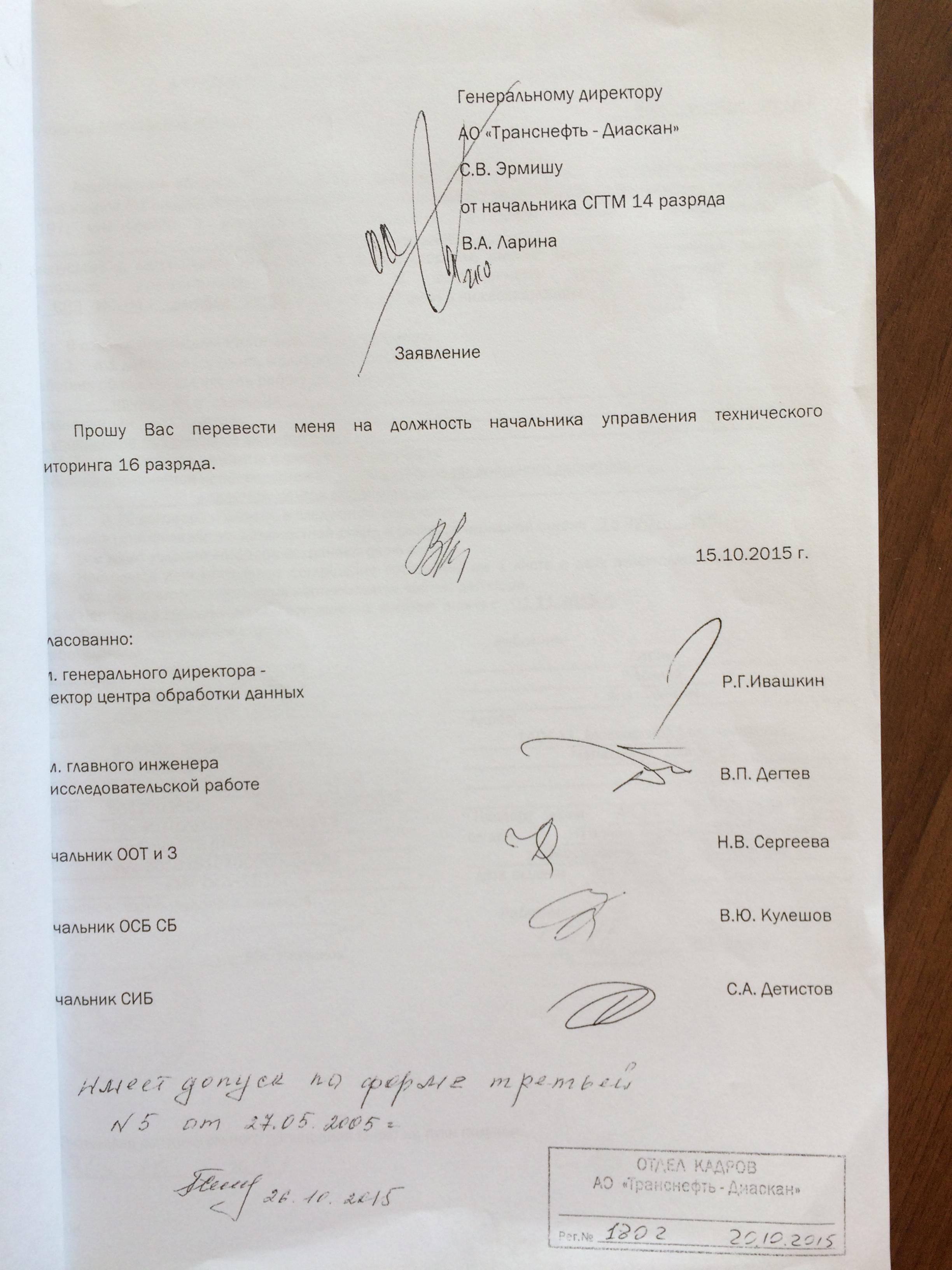 Фото документов проверки Луховицкой городской прокуратурой - 68 (5)