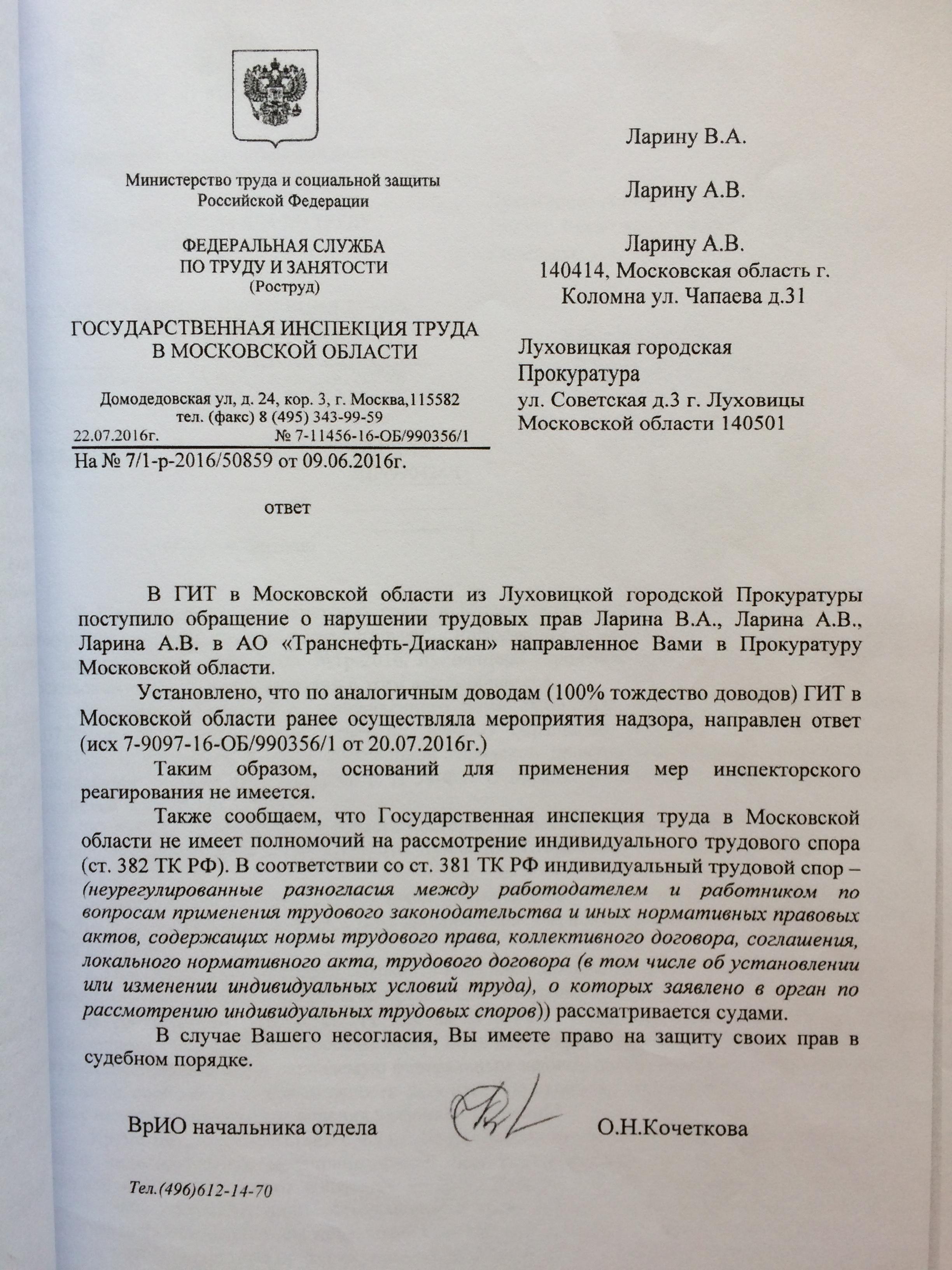 Фото документов проверки Луховицкой городской прокуратурой - 7 (5)