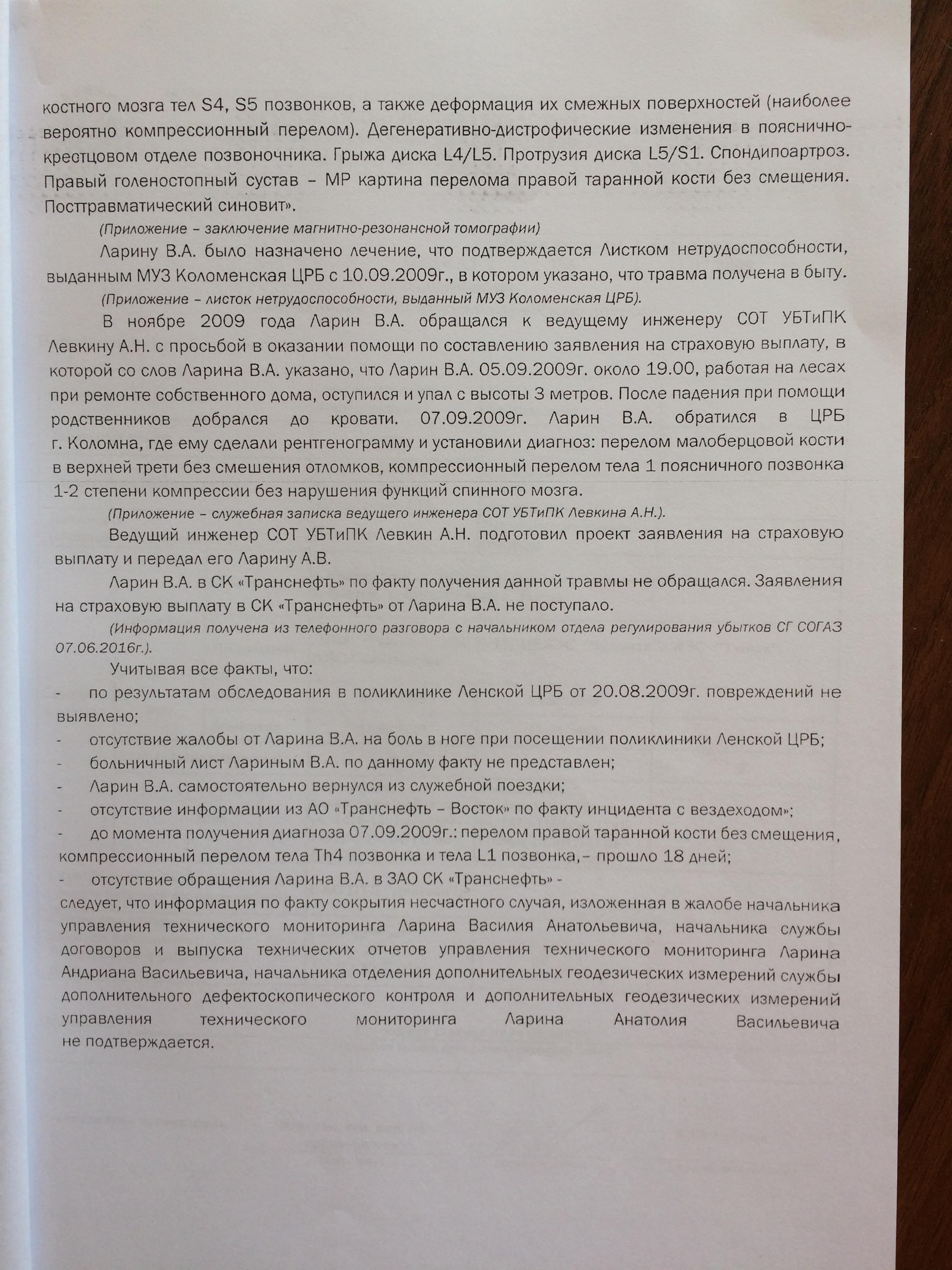 Фото документов проверки Луховицкой городской прокуратурой - 71 (5)