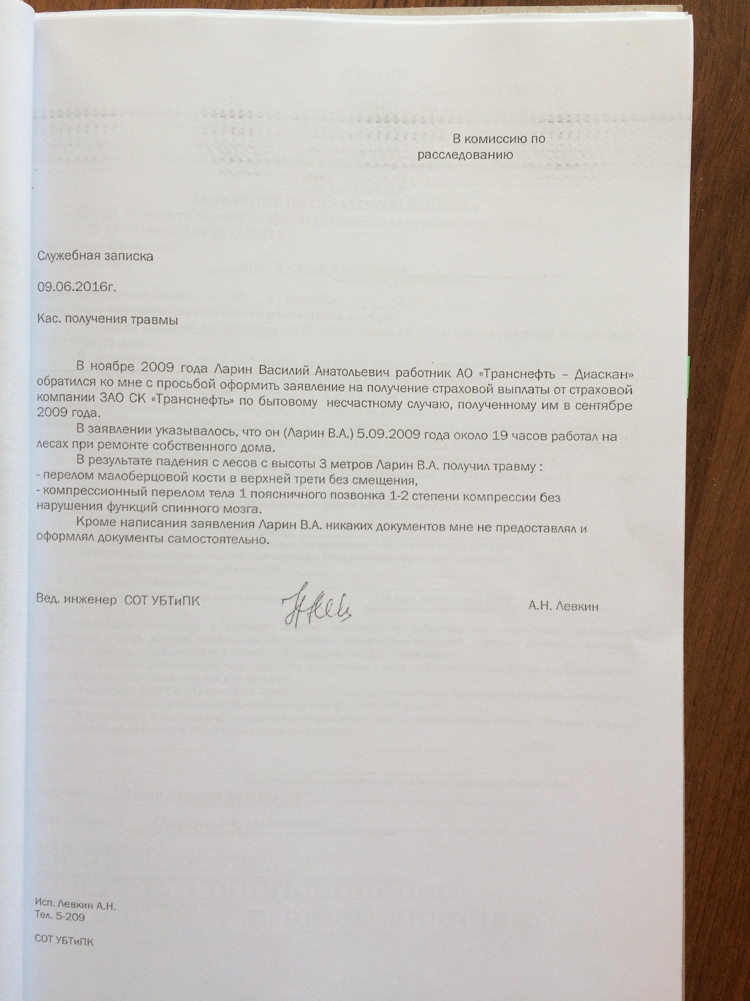 Фото документов проверки Луховицкой городской прокуратурой - 72 (5)