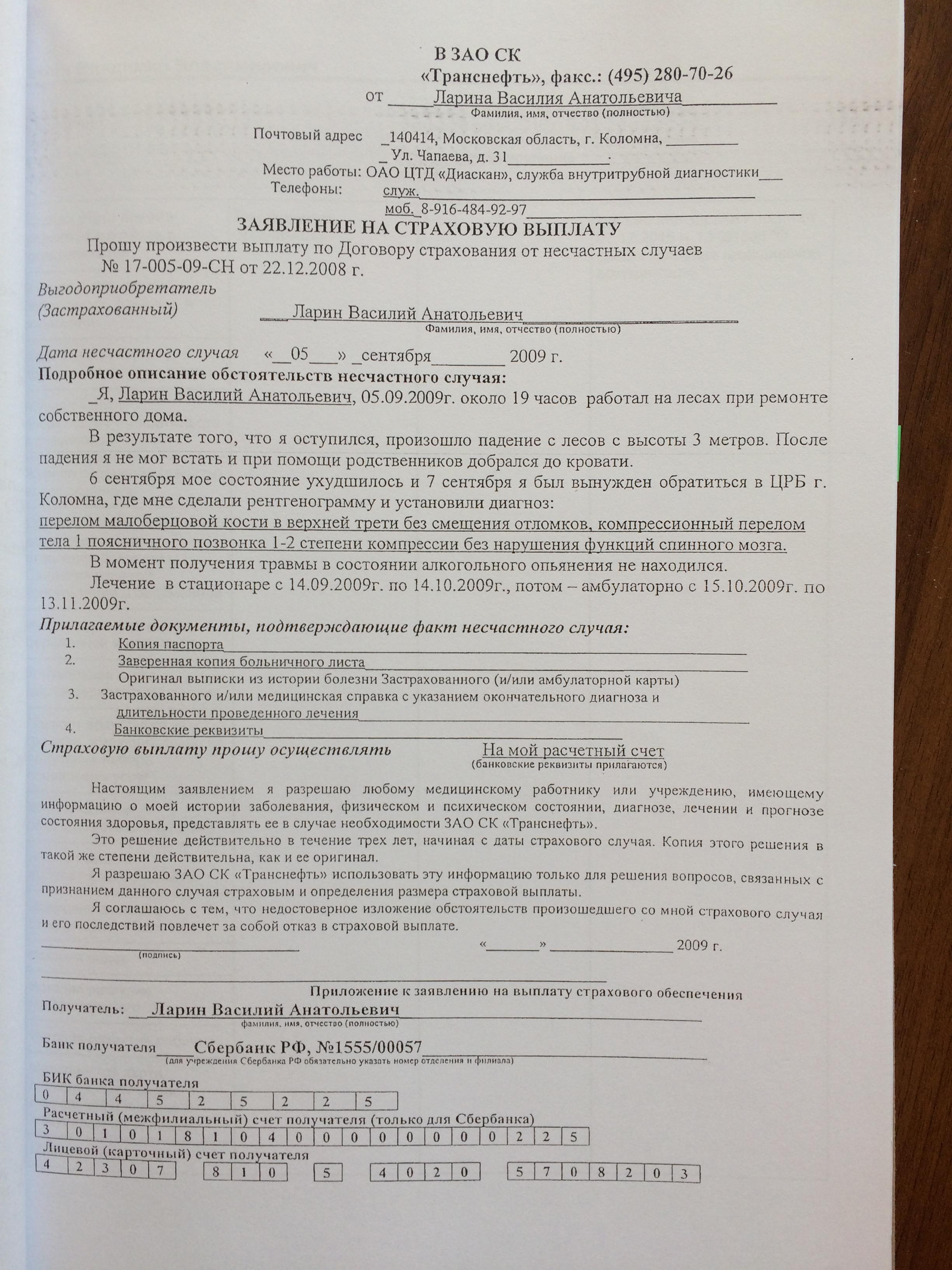 Фото документов проверки Луховицкой городской прокуратурой - 73 (5)