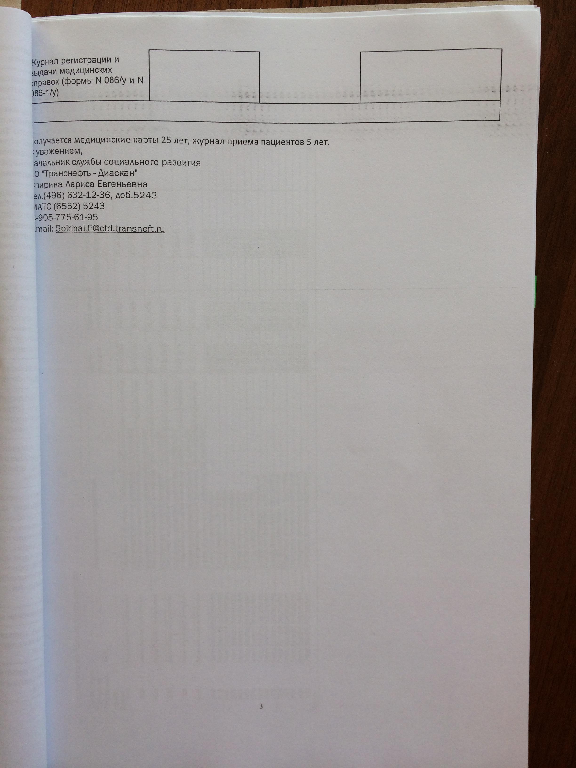 Фото документов проверки Луховицкой городской прокуратурой - 76 (5)