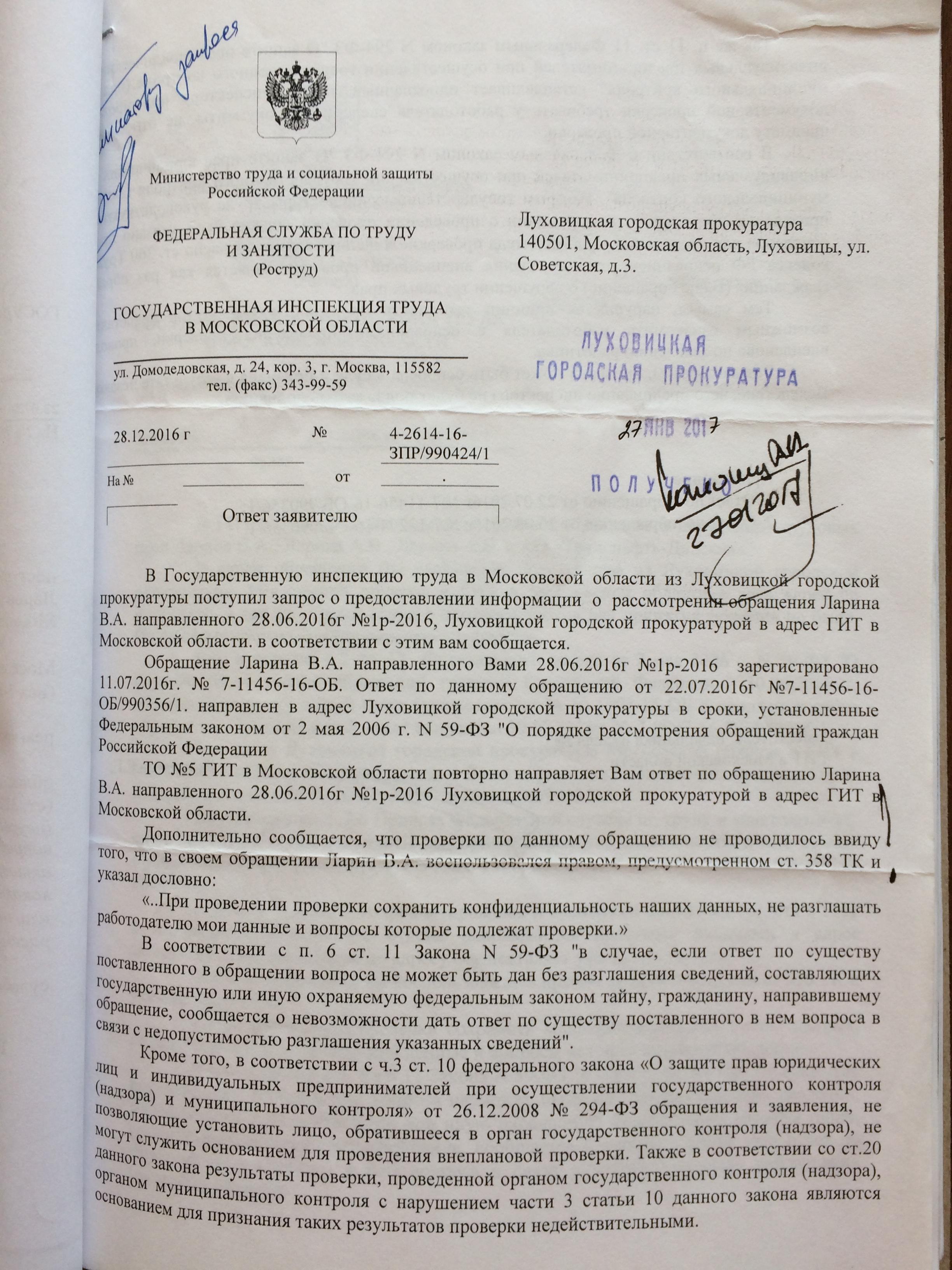 Фото документов проверки Луховицкой городской прокуратурой - 8 (5)