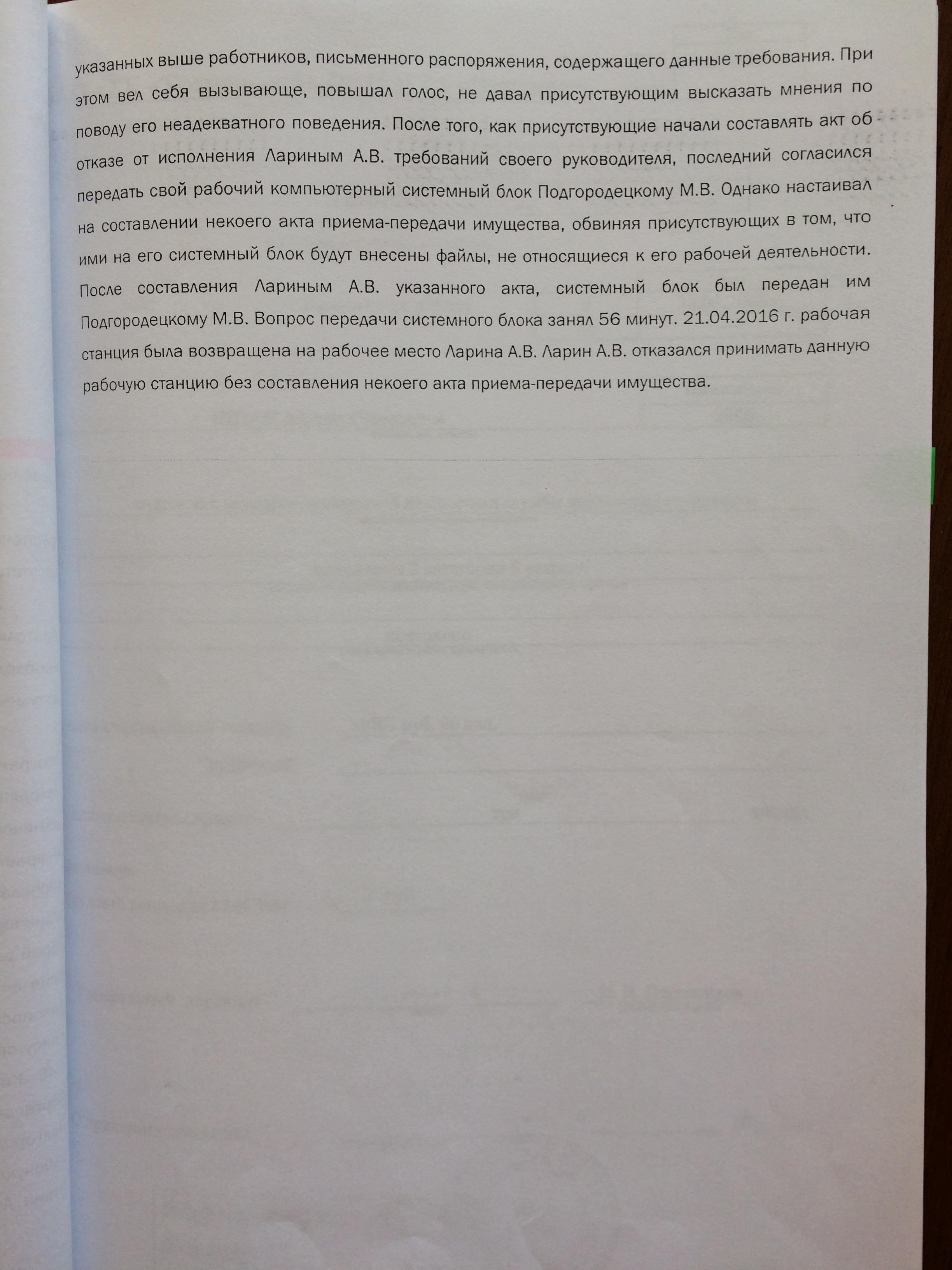 Фото документов проверки Луховицкой городской прокуратурой - 80 (5)