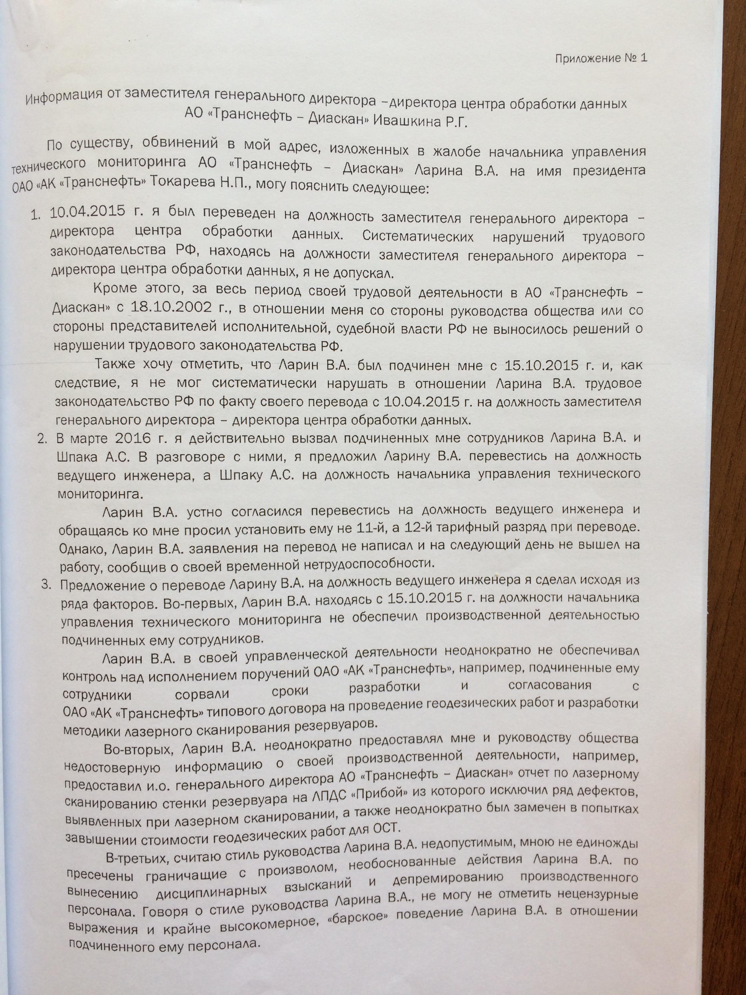 Фото документов проверки Луховицкой городской прокуратурой - 81 (5)