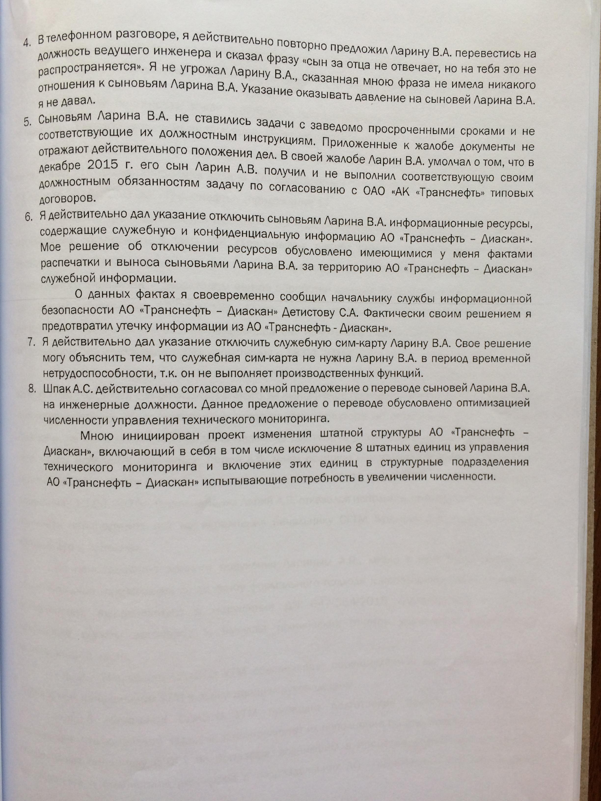 Фото документов проверки Луховицкой городской прокуратурой - 82 (5)