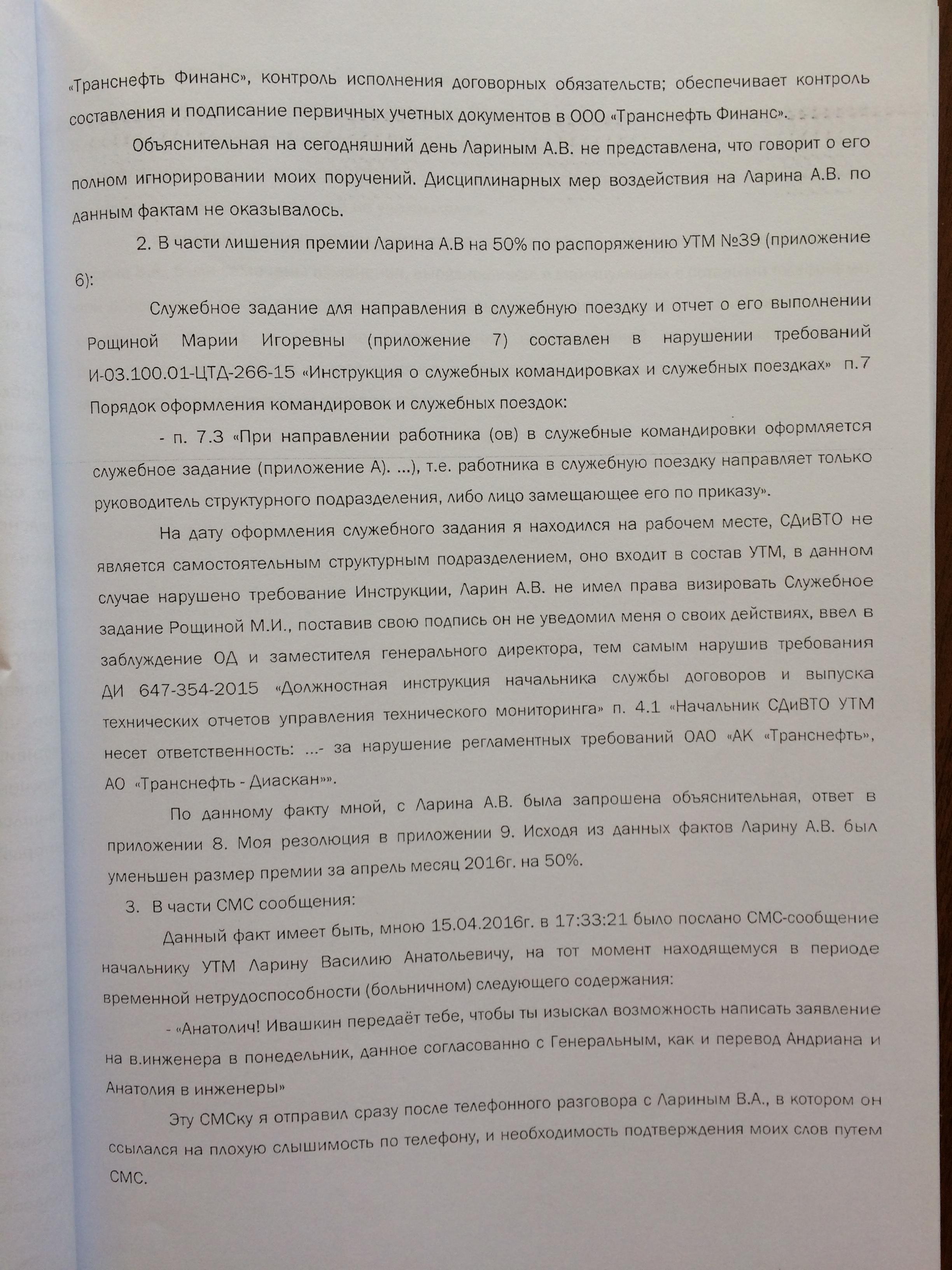 Фото документов проверки Луховицкой городской прокуратурой - 84 (5)