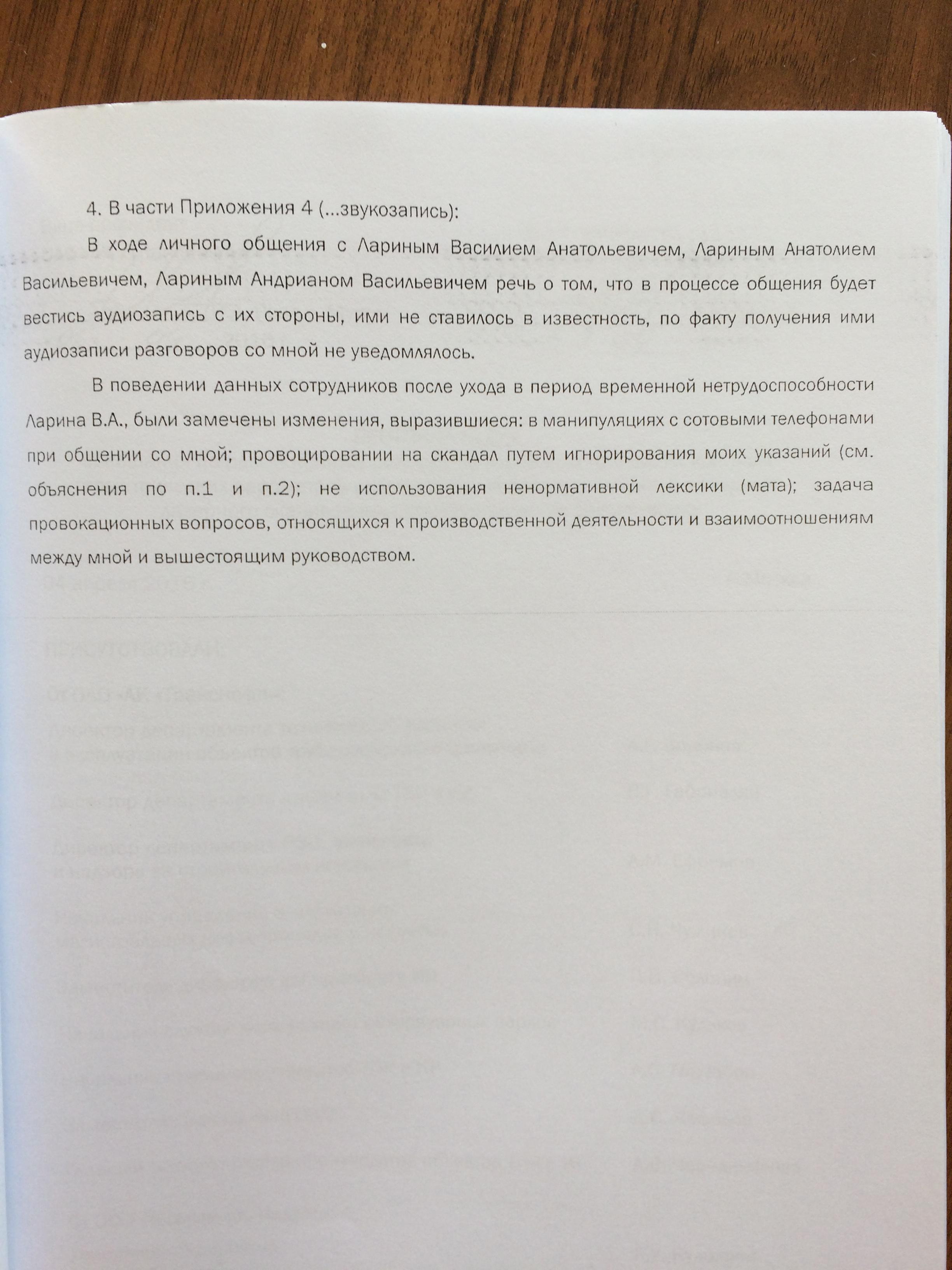 Фото документов проверки Луховицкой городской прокуратурой - 85 (5)
