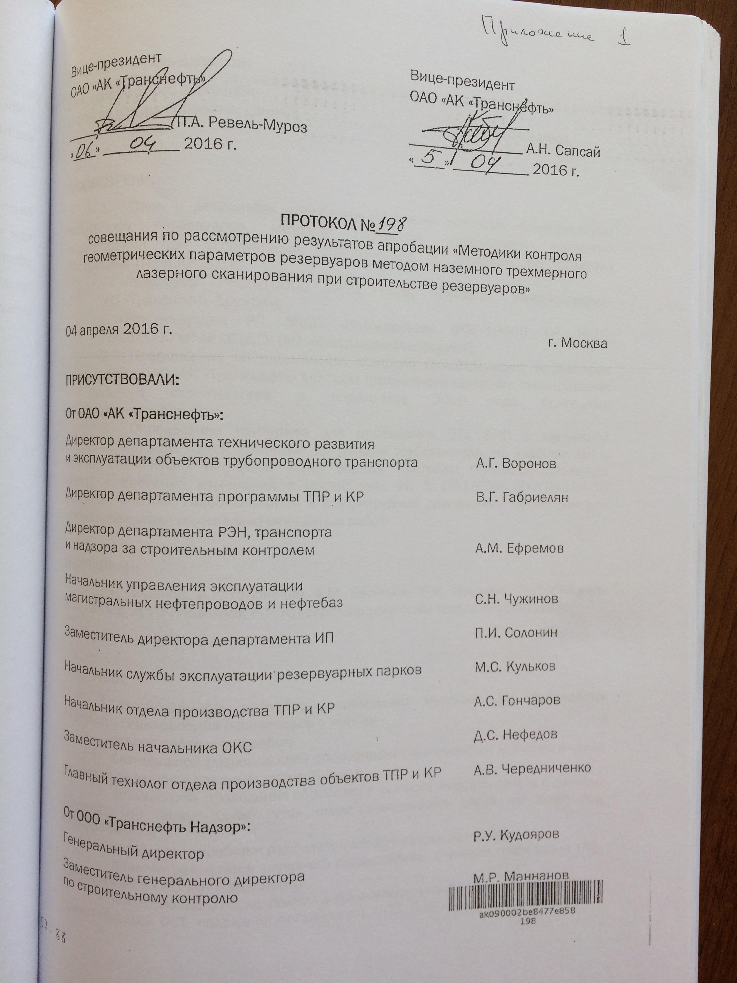 Фото документов проверки Луховицкой городской прокуратурой - 86 (5)
