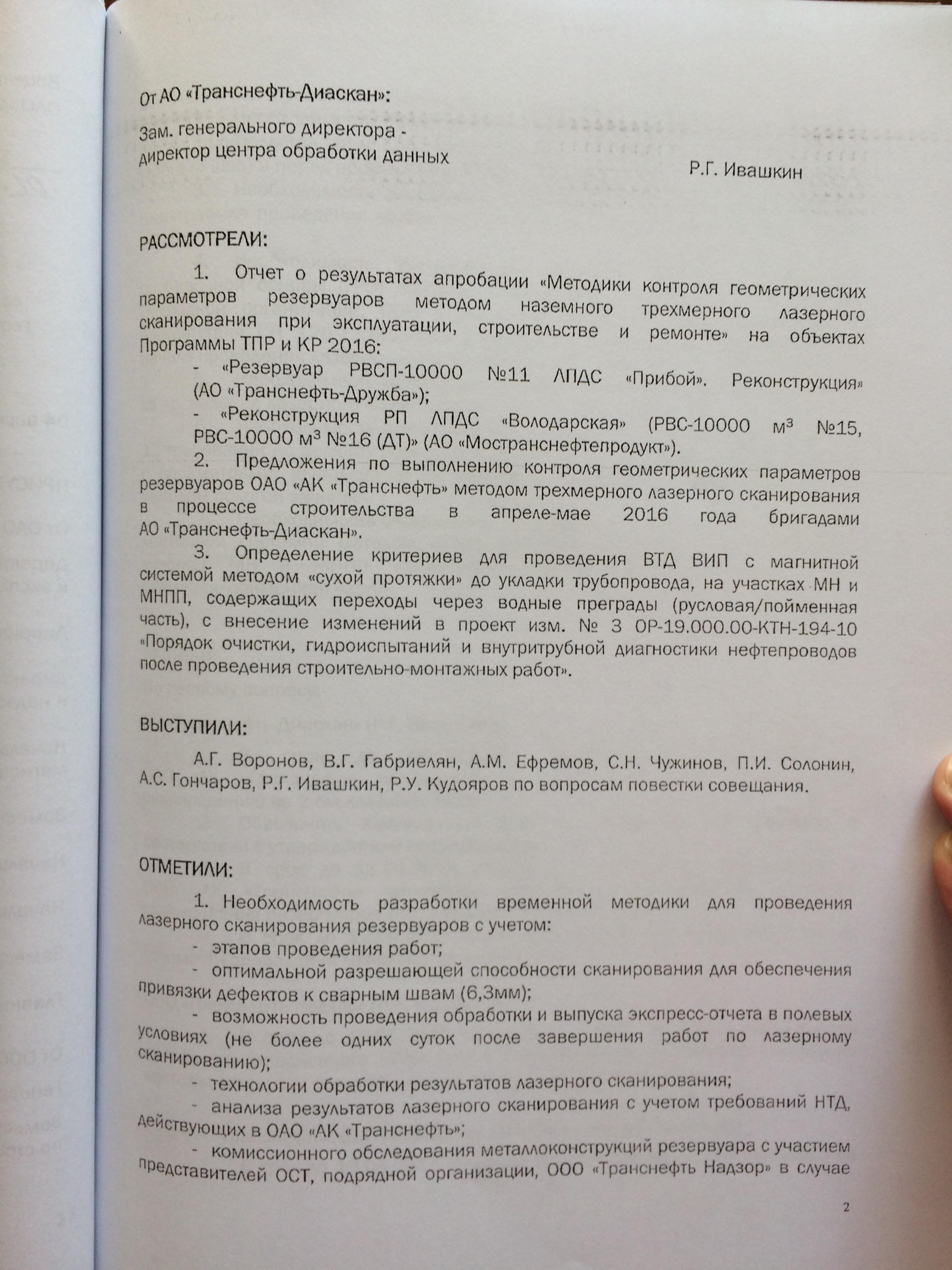 Фото документов проверки Луховицкой городской прокуратурой - 87 (5)